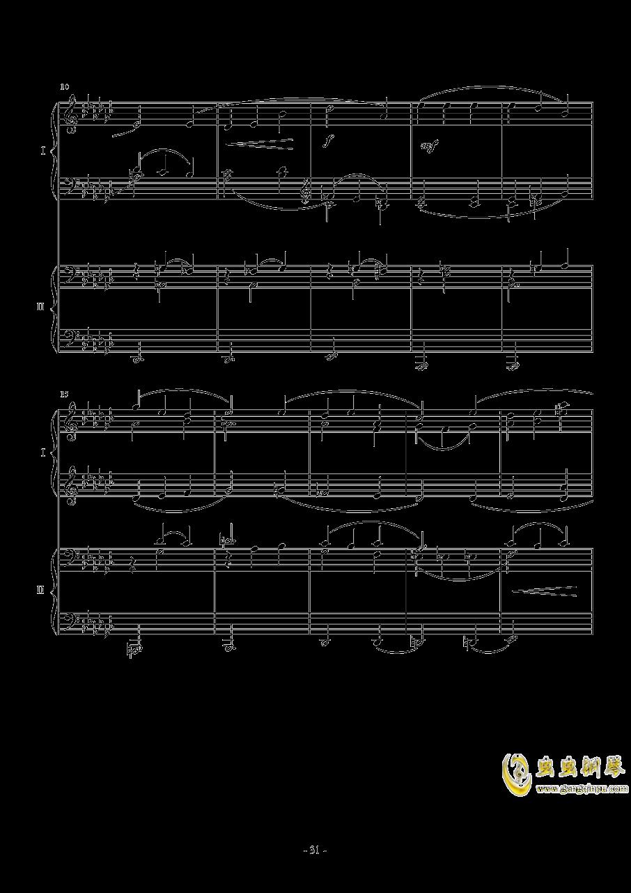 鸽爸爸,仙境花园钢琴谱 第2页