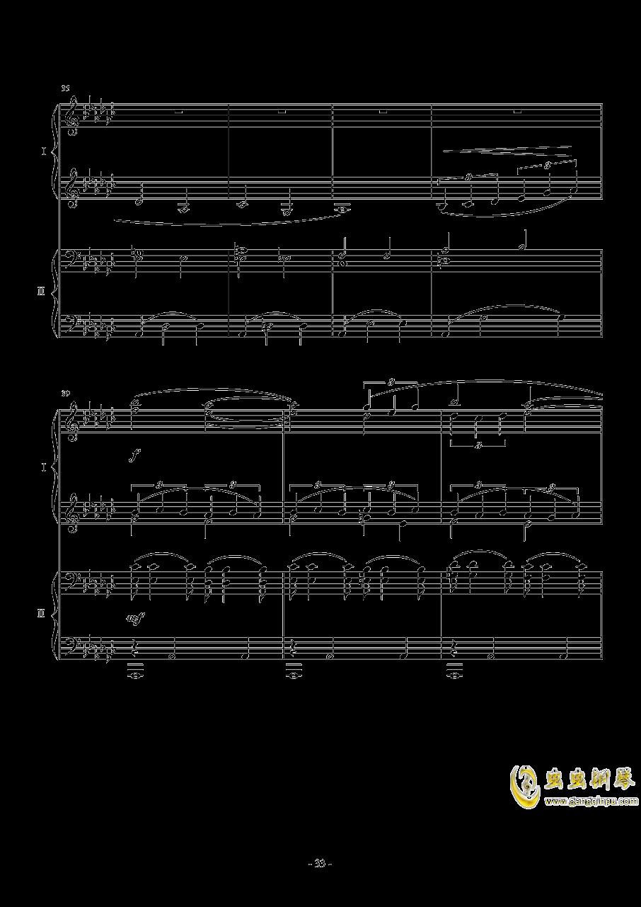 鸽爸爸,仙境花园钢琴谱 第4页