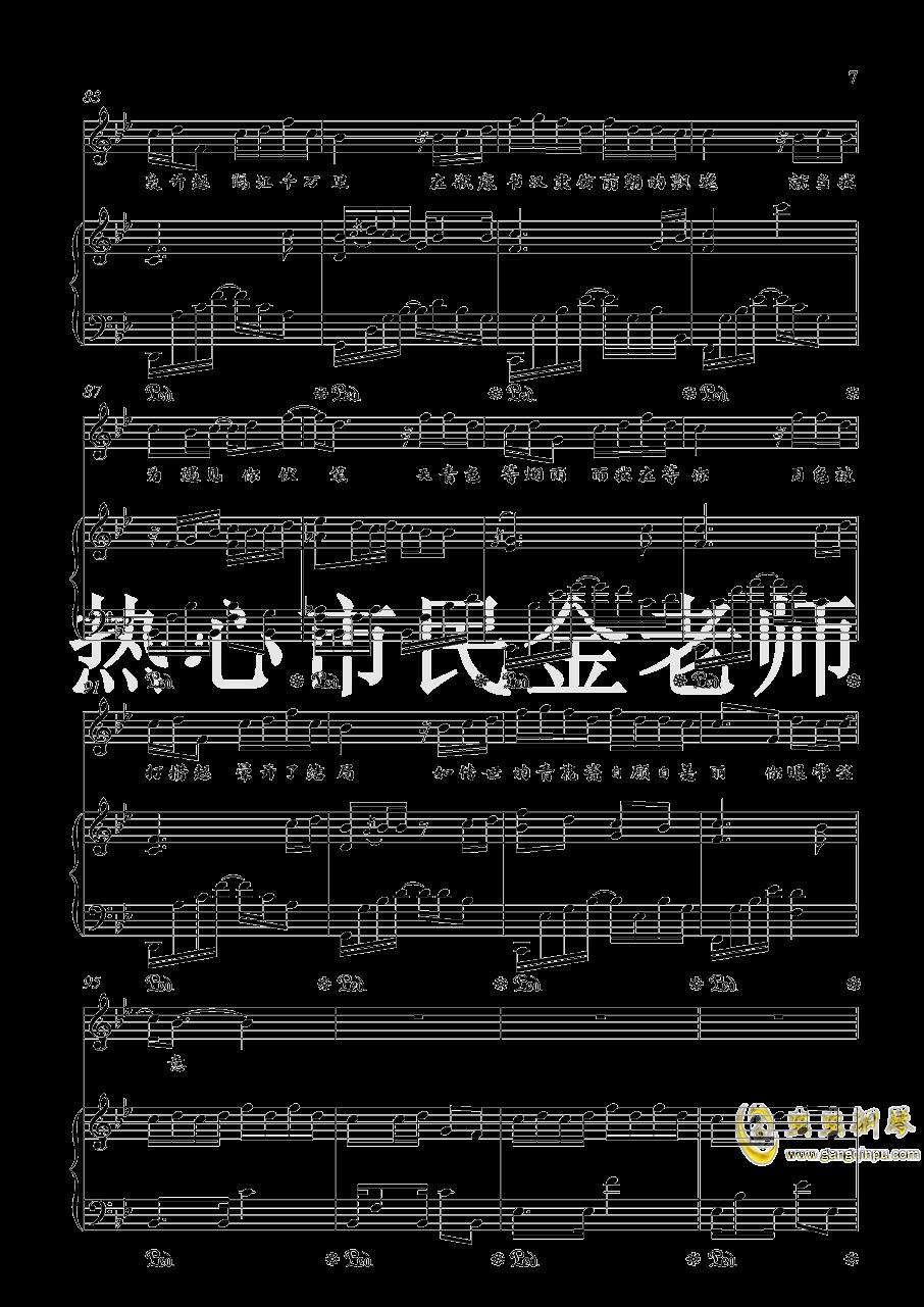 青花瓷钢琴谱 第7页