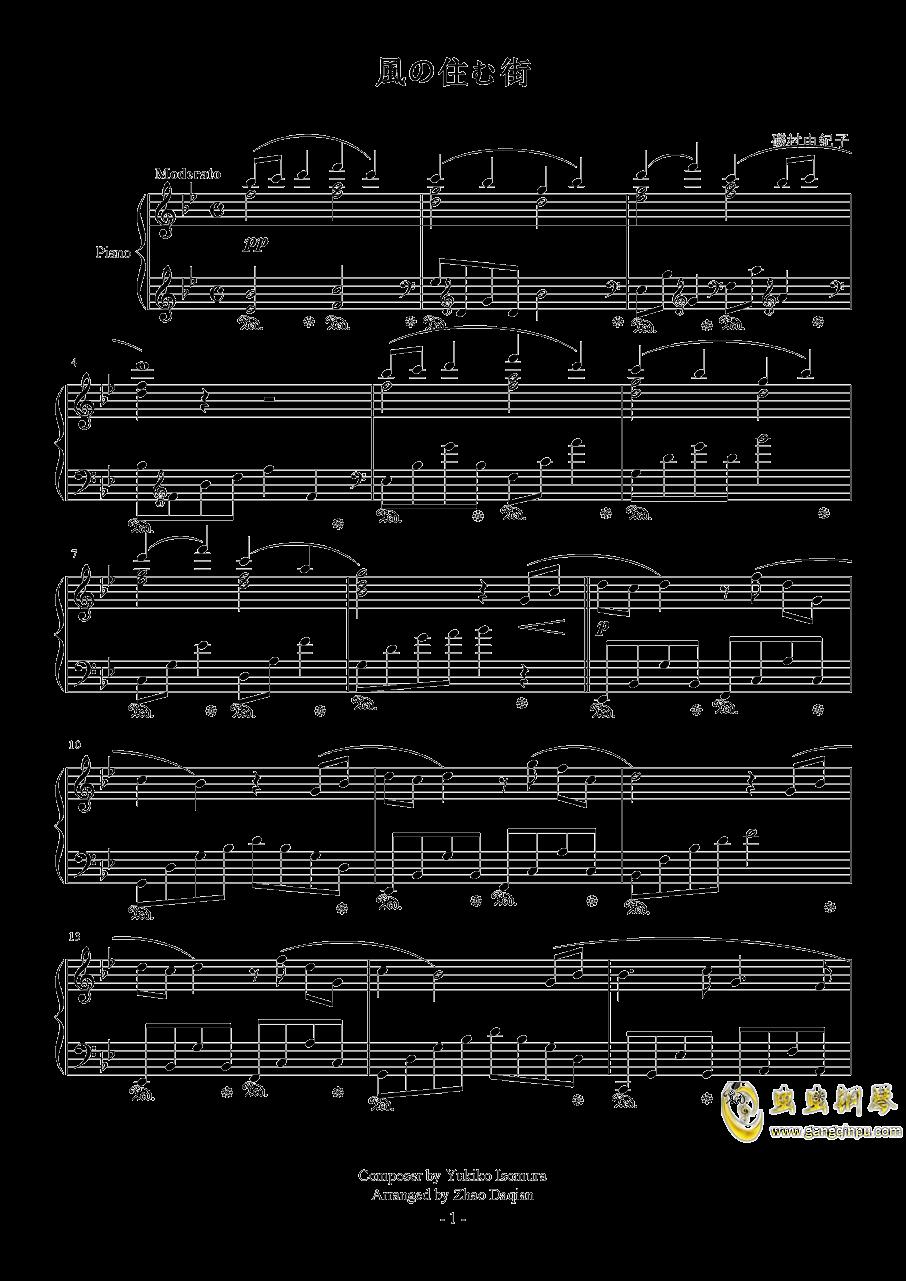 风居住的街道钢琴谱 第1页