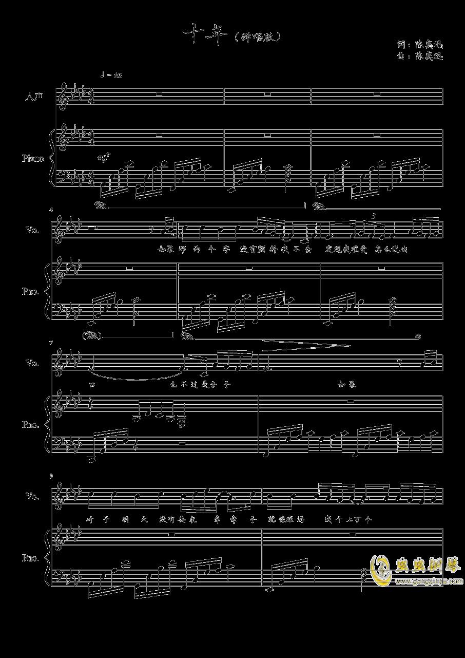 十年钢琴谱 第1页