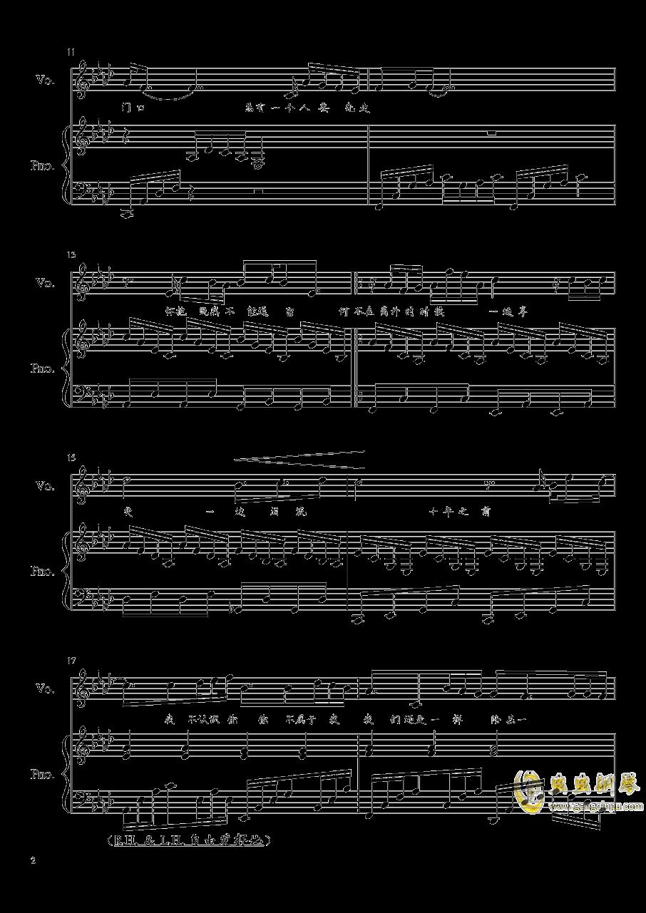 十年钢琴谱 第2页