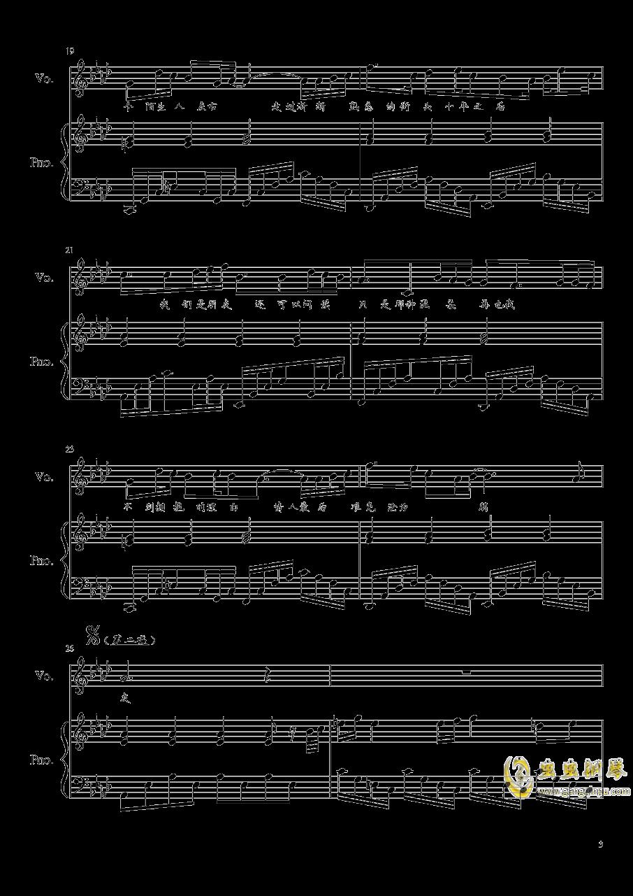 十年钢琴谱 第3页