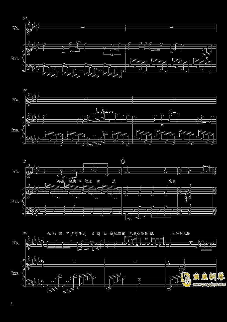 十年钢琴谱 第4页