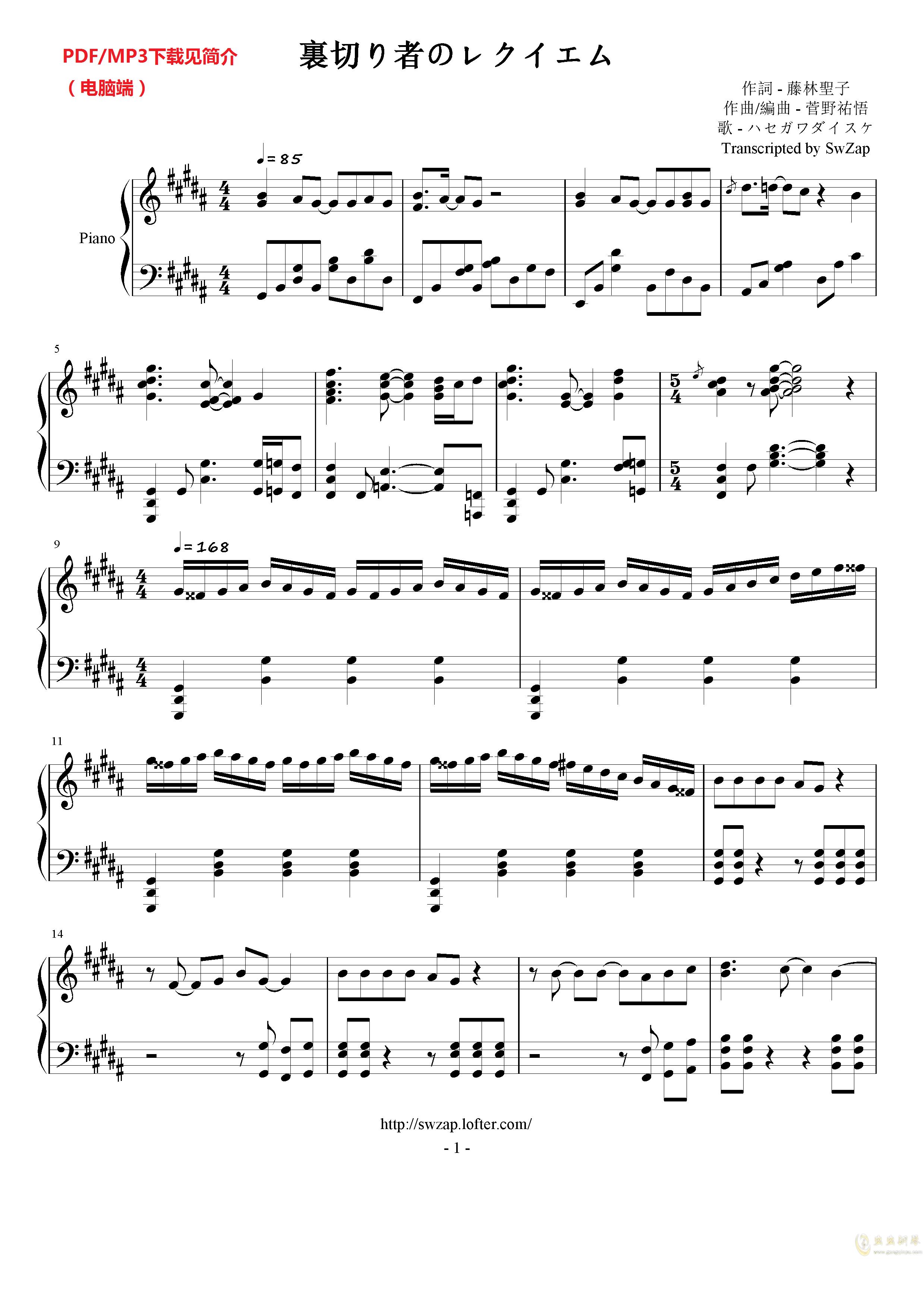 JoJo的奇妙冒险 黄金之风钢琴谱 第1页