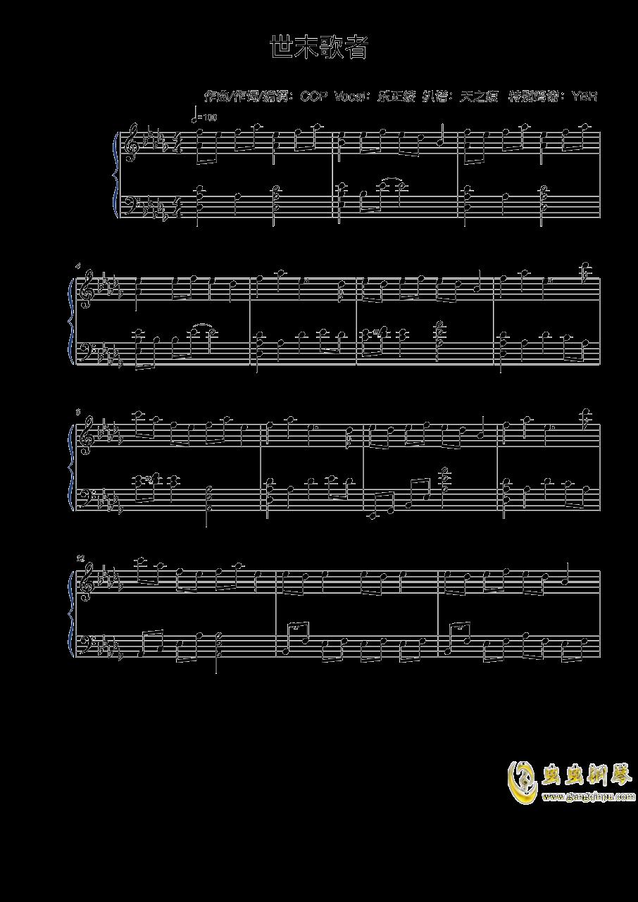 世末歌者钢琴谱 第1页