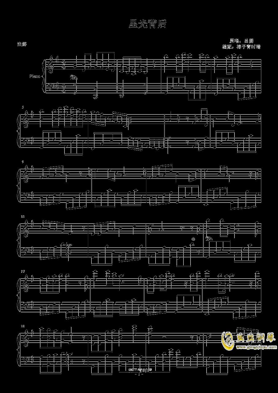 星光背后钢琴谱 第1页