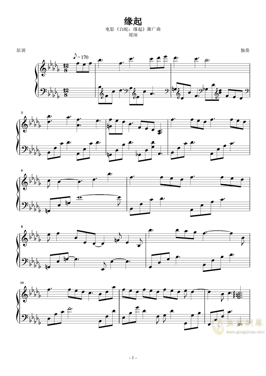 缘起钢琴谱 第1页