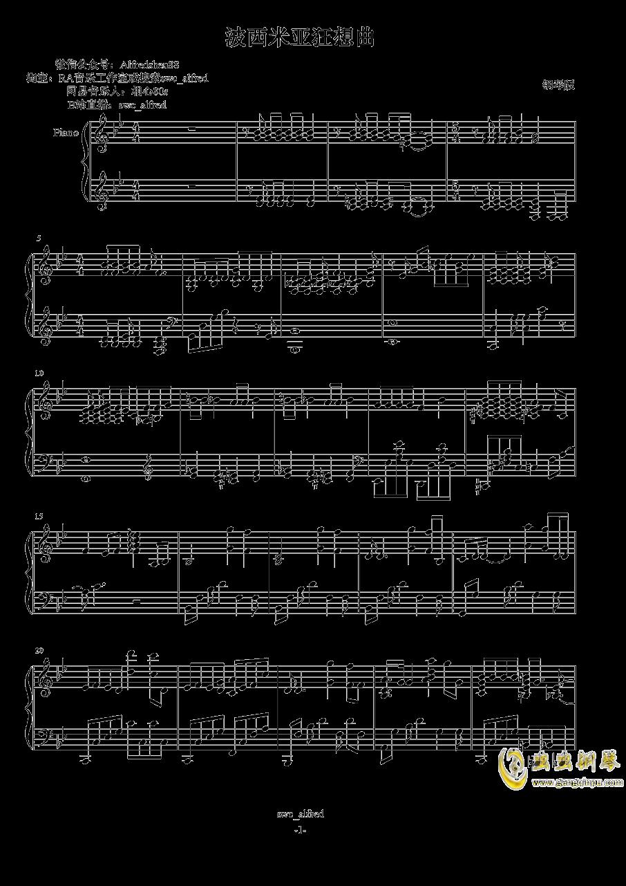 波西米亚狂想曲钢琴谱 第1页