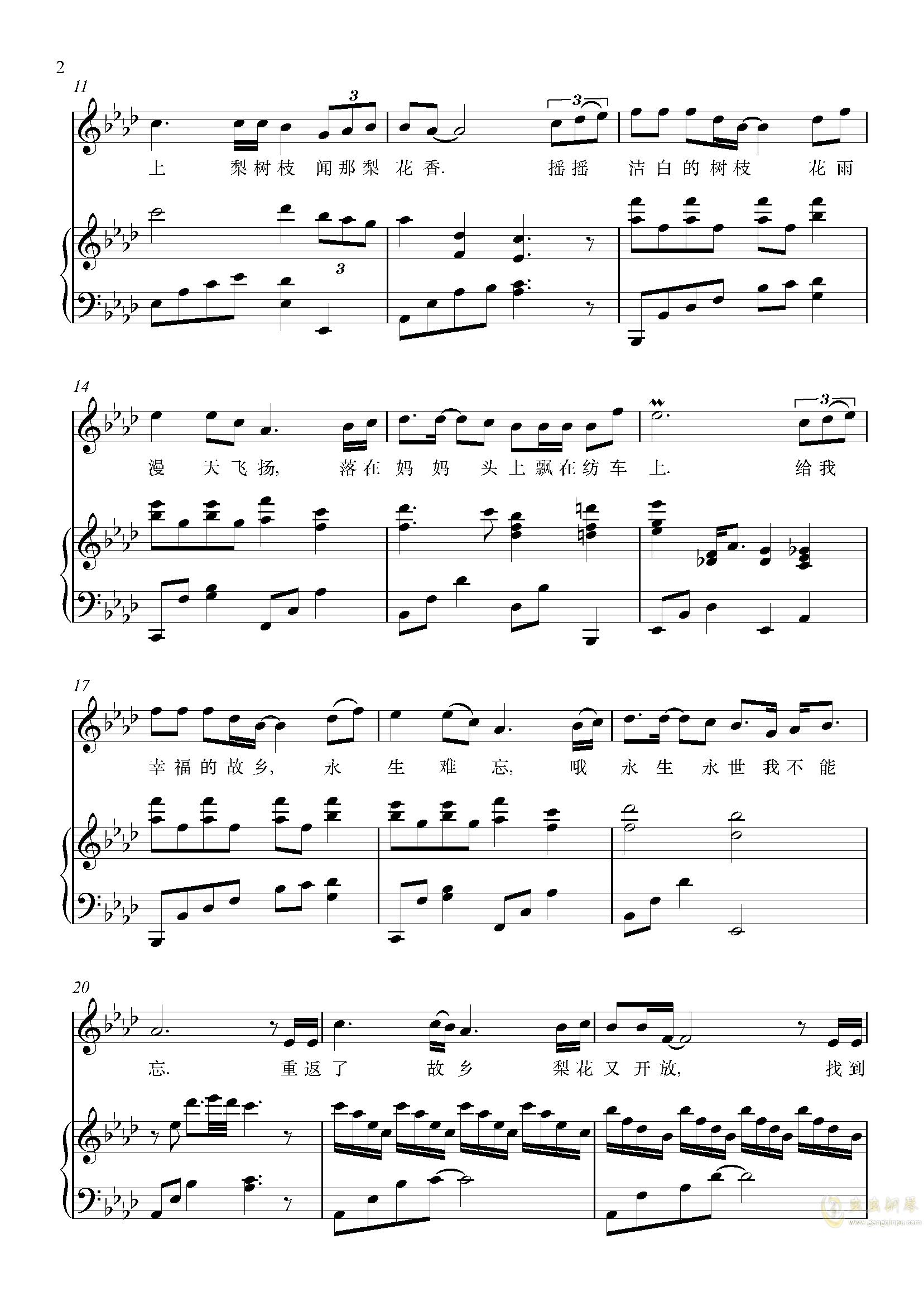 梨花又开放钢琴谱 第2页