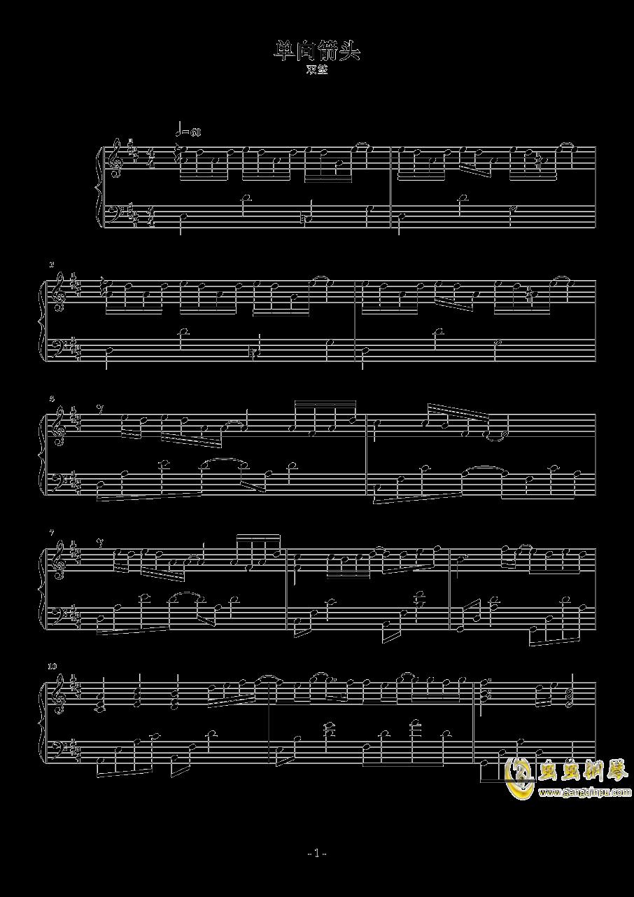 单向箭头钢琴谱 第1页