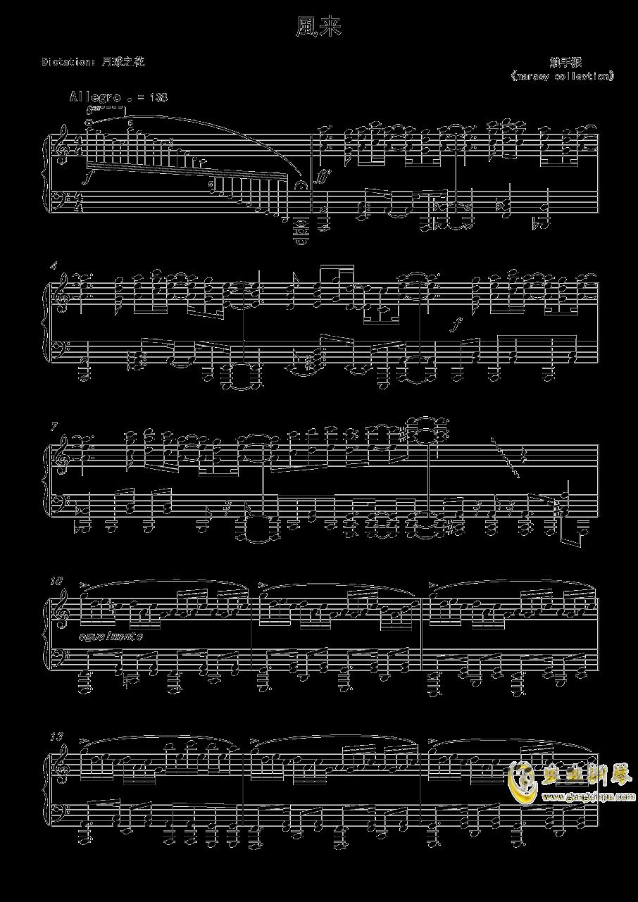 �L来钢琴谱 第1页