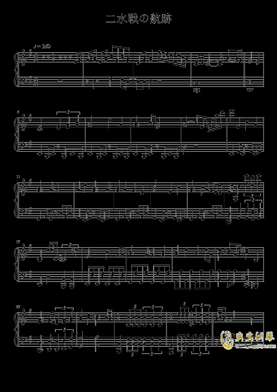 二水战的航迹钢琴谱 第1页