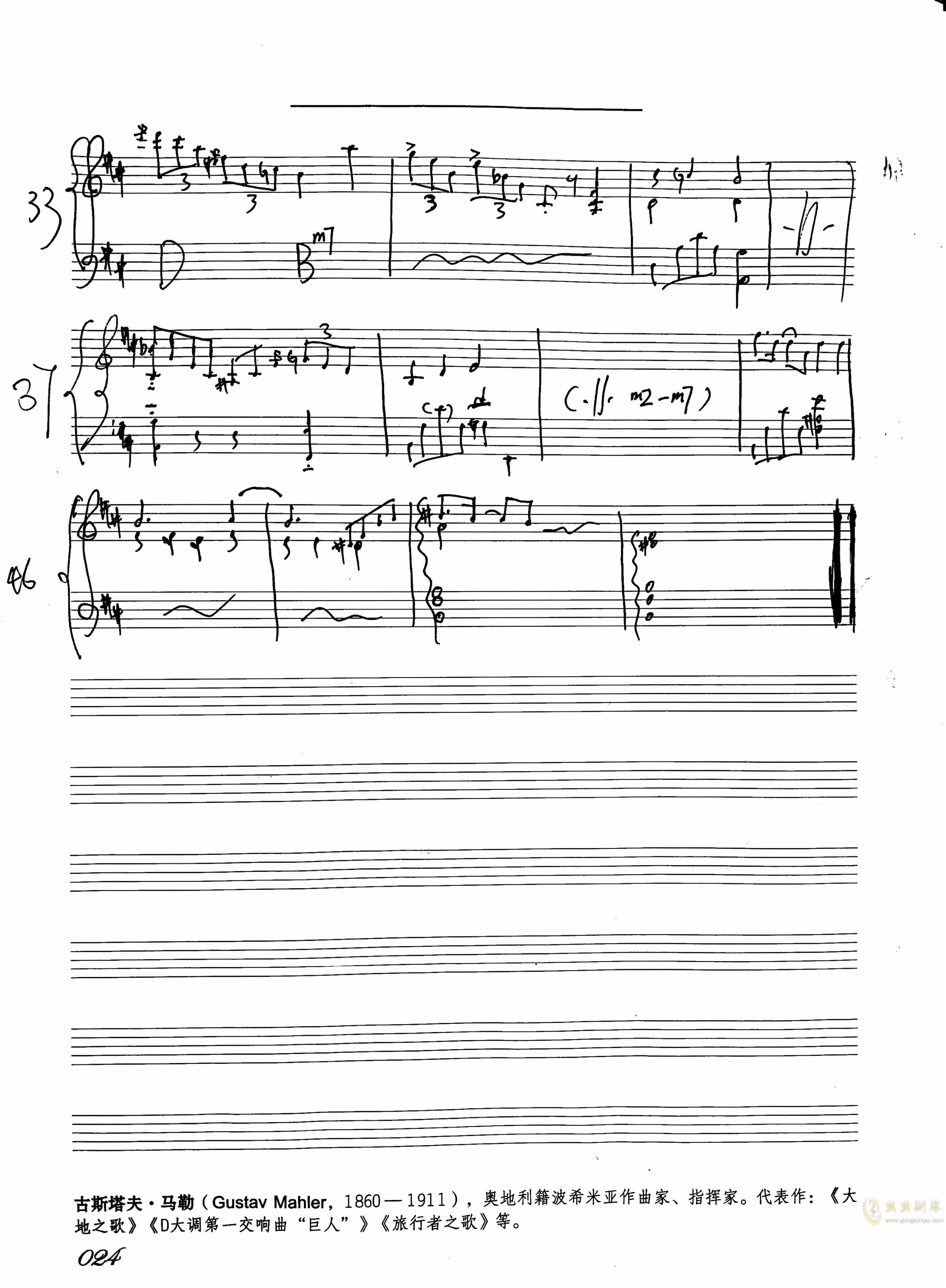 Fantastia in smoothly blues钢琴谱 第2页