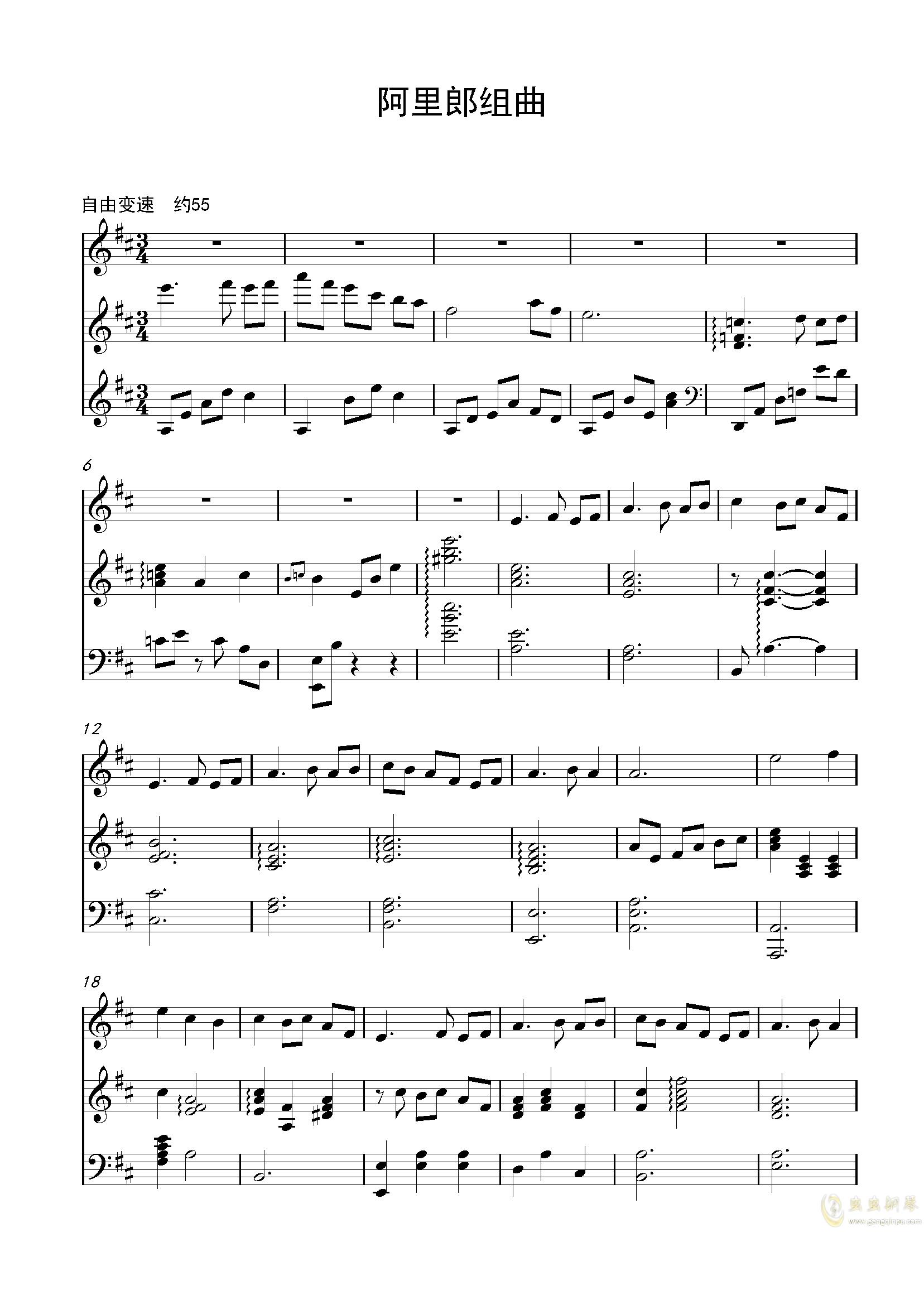 阿里郎组曲钢琴谱 第1页