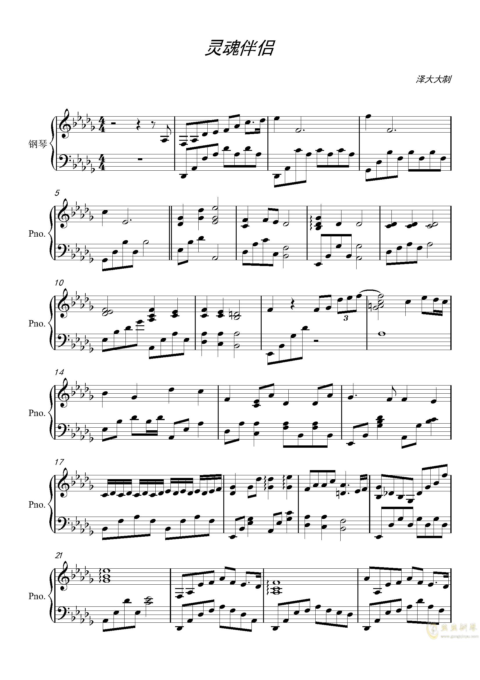 灵魂伴侣ag88环亚娱乐谱 第1页