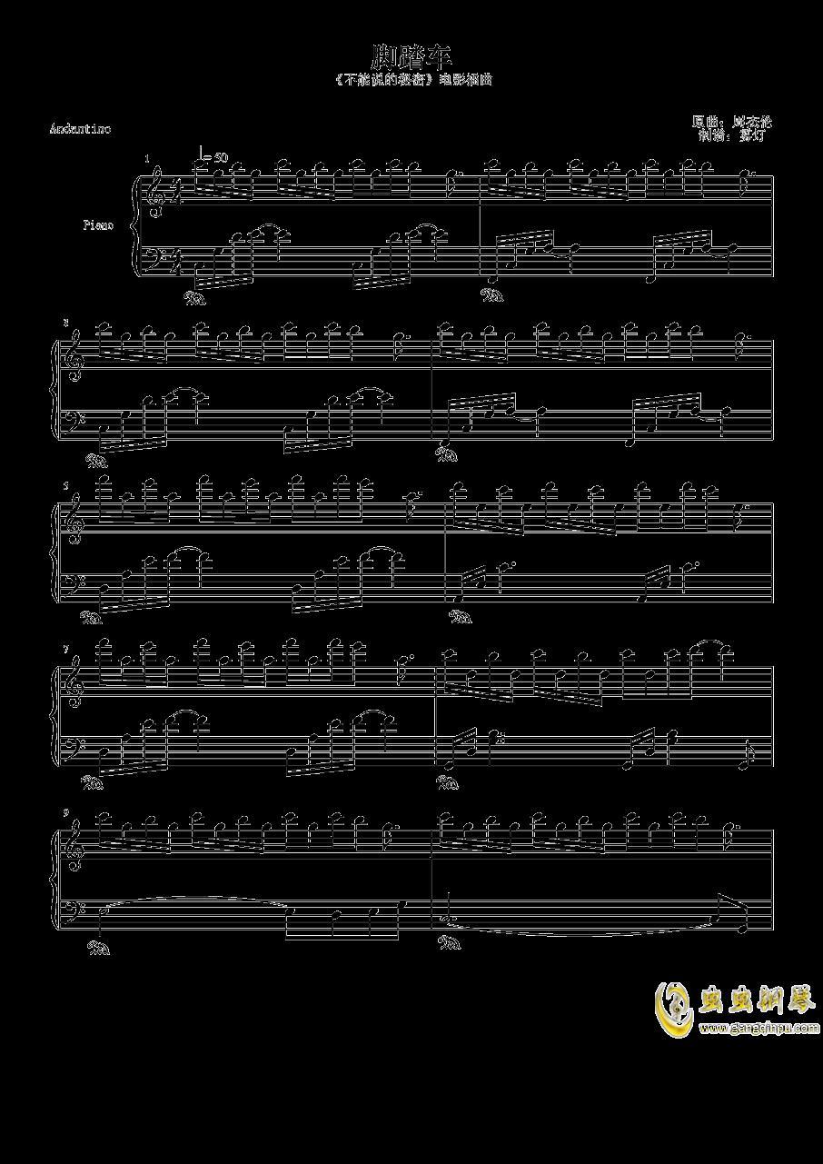 脚踏车钢琴谱 第1页
