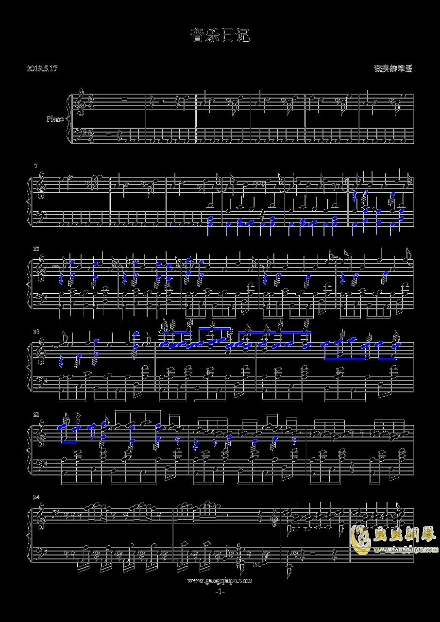 音乐日记钢琴谱 第1页