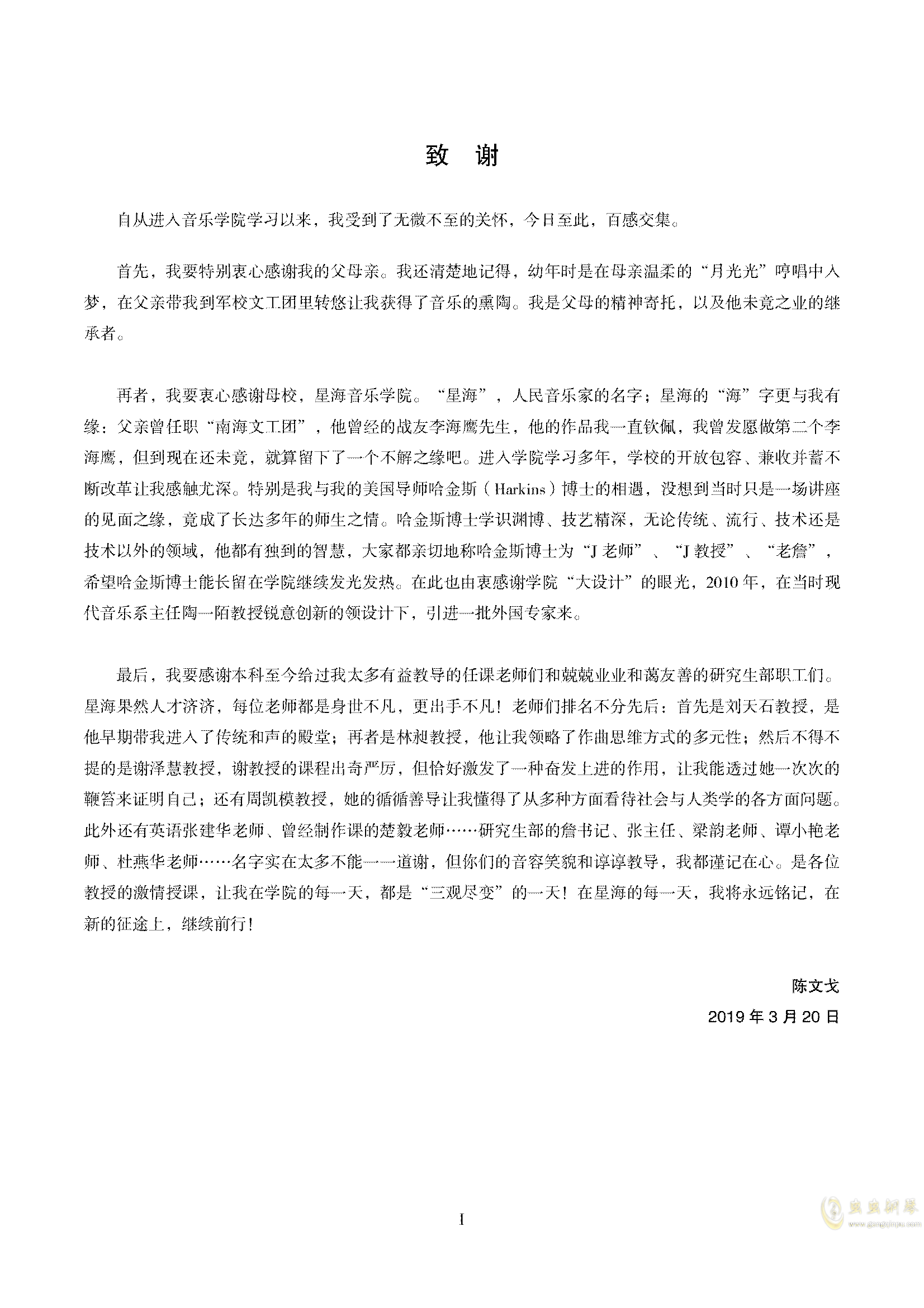 真·硕士论文ag88环亚娱乐谱 第1页
