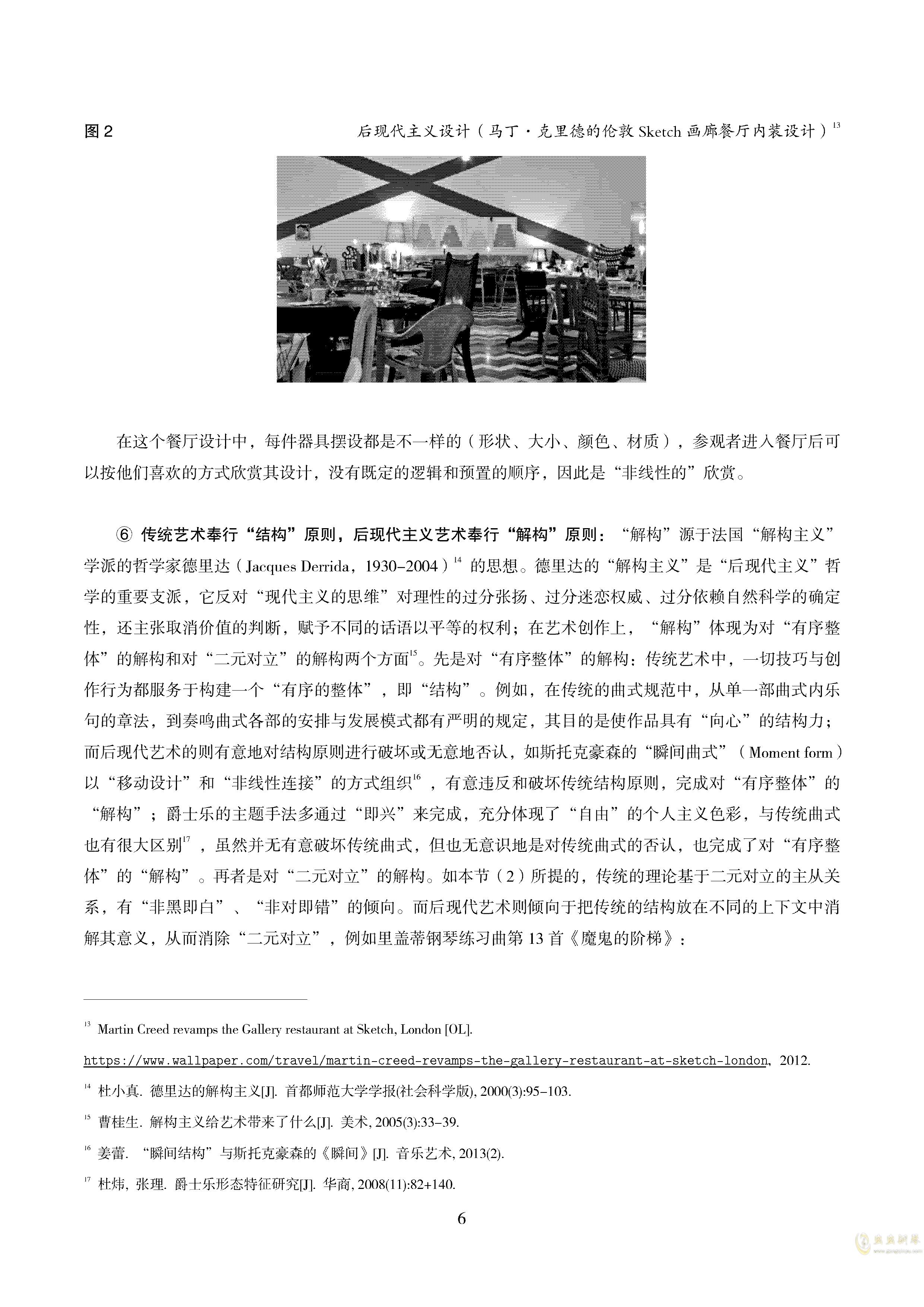 真·硕士论文ag88环亚娱乐谱 第10页