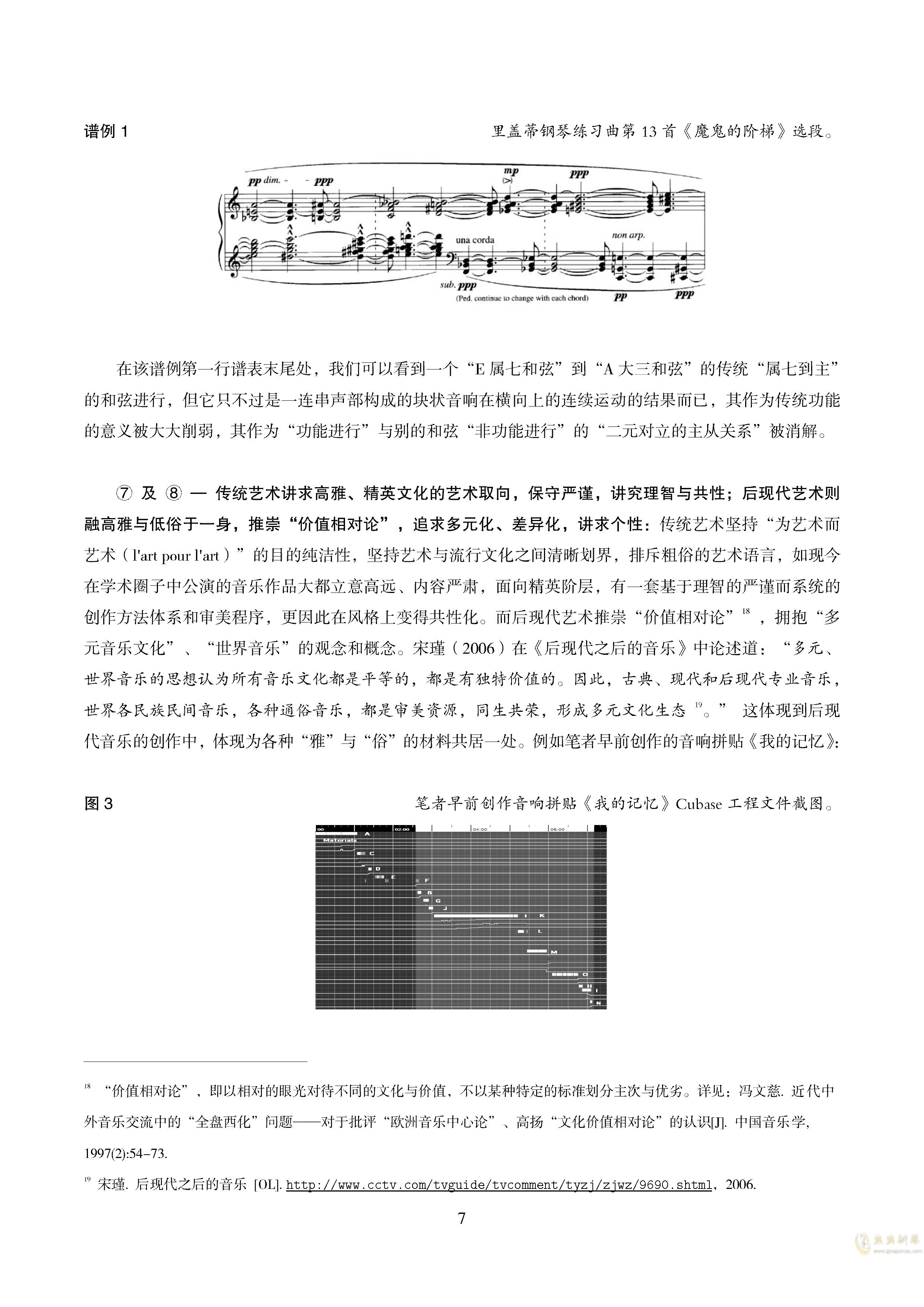 真·硕士论文ag88环亚娱乐谱 第11页