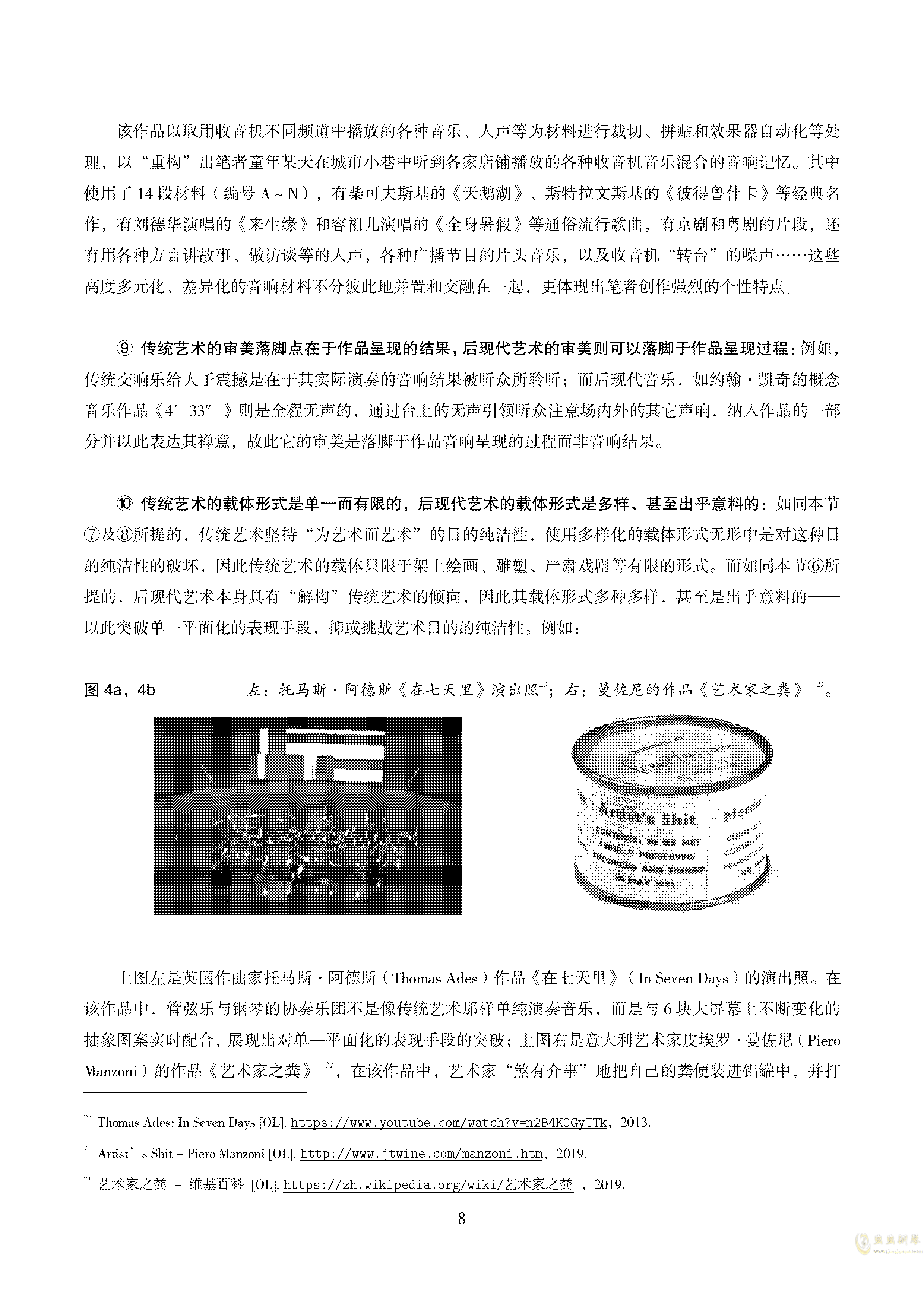 真·硕士论文ag88环亚娱乐谱 第12页