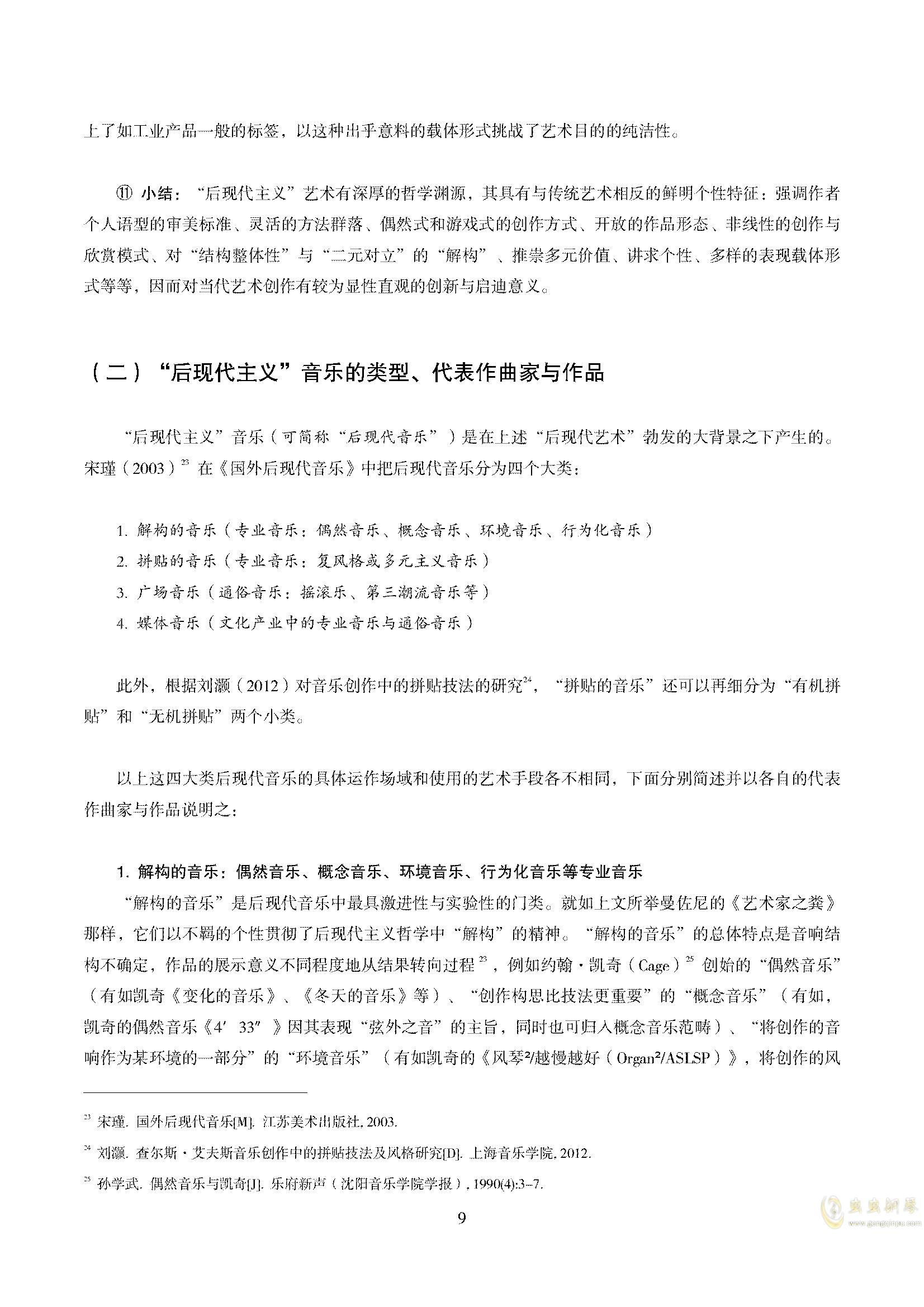 真·硕士论文ag88环亚娱乐谱 第13页