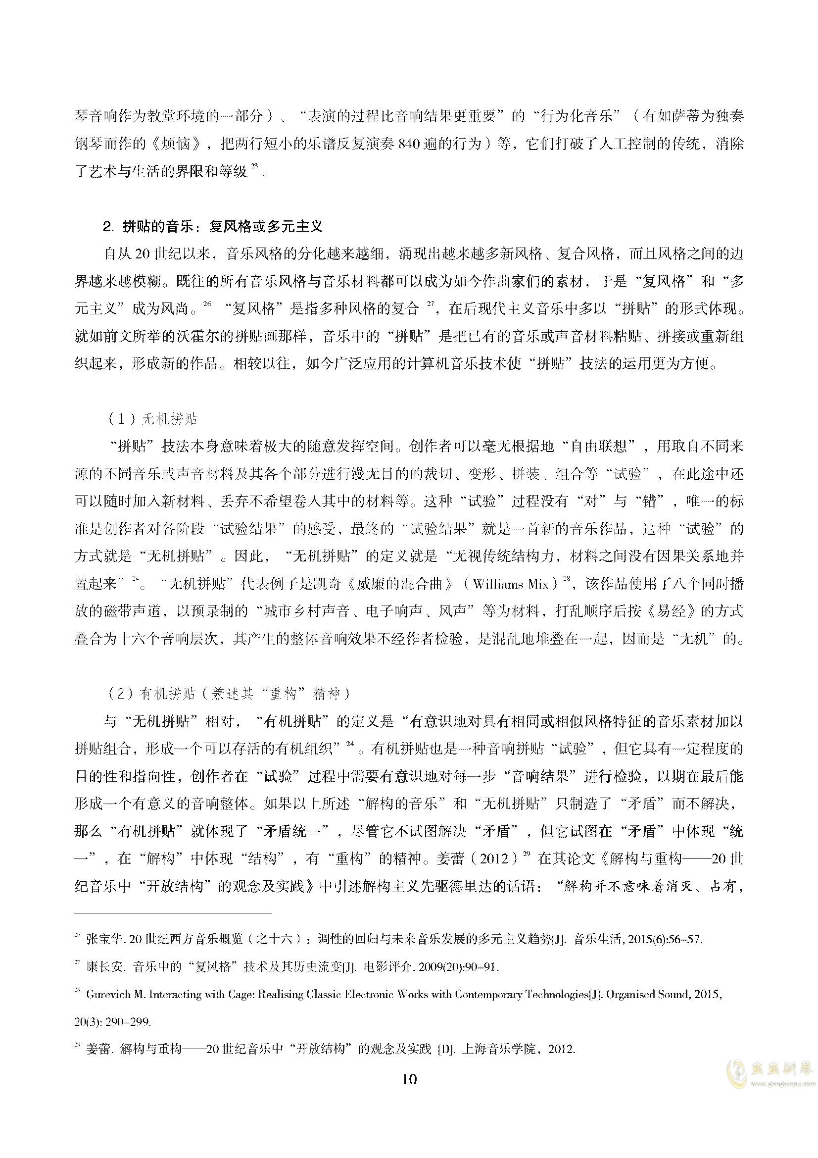 真·硕士论文ag88环亚娱乐谱 第14页
