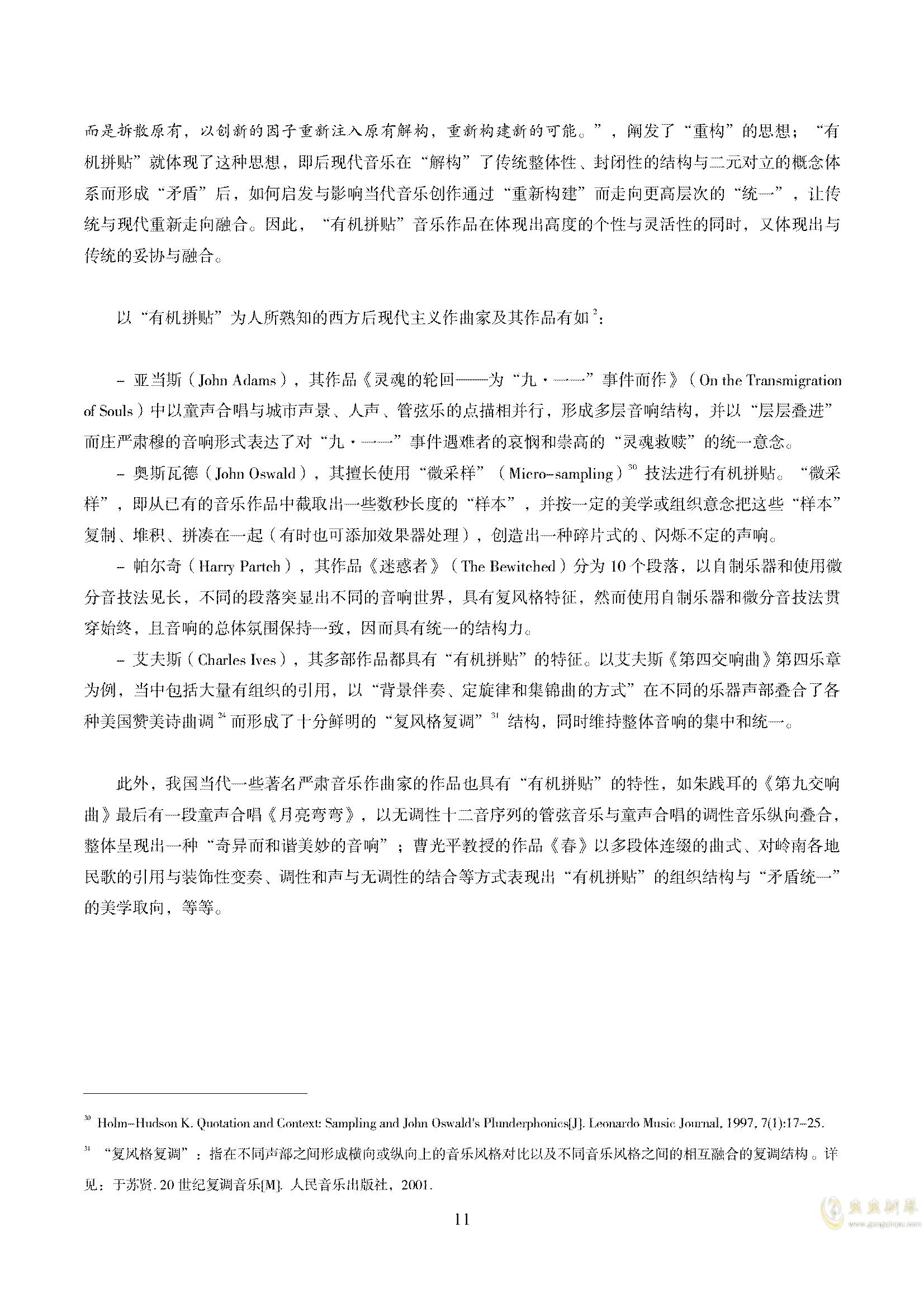 真·硕士论文ag88环亚娱乐谱 第15页