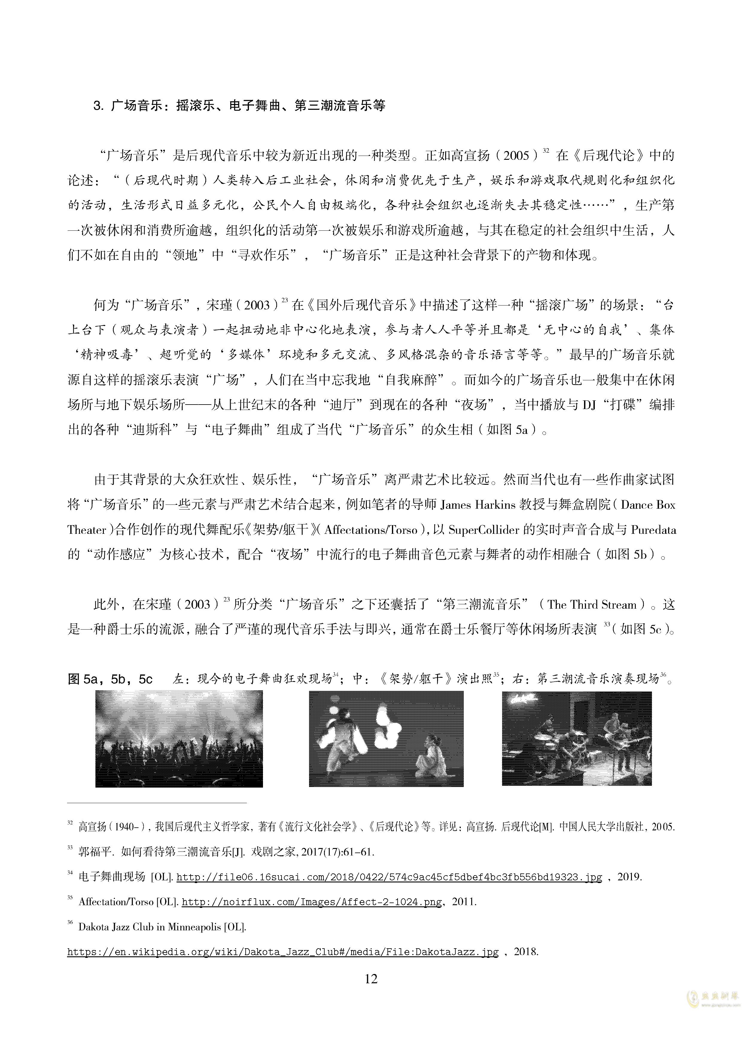 真·硕士论文ag88环亚娱乐谱 第16页