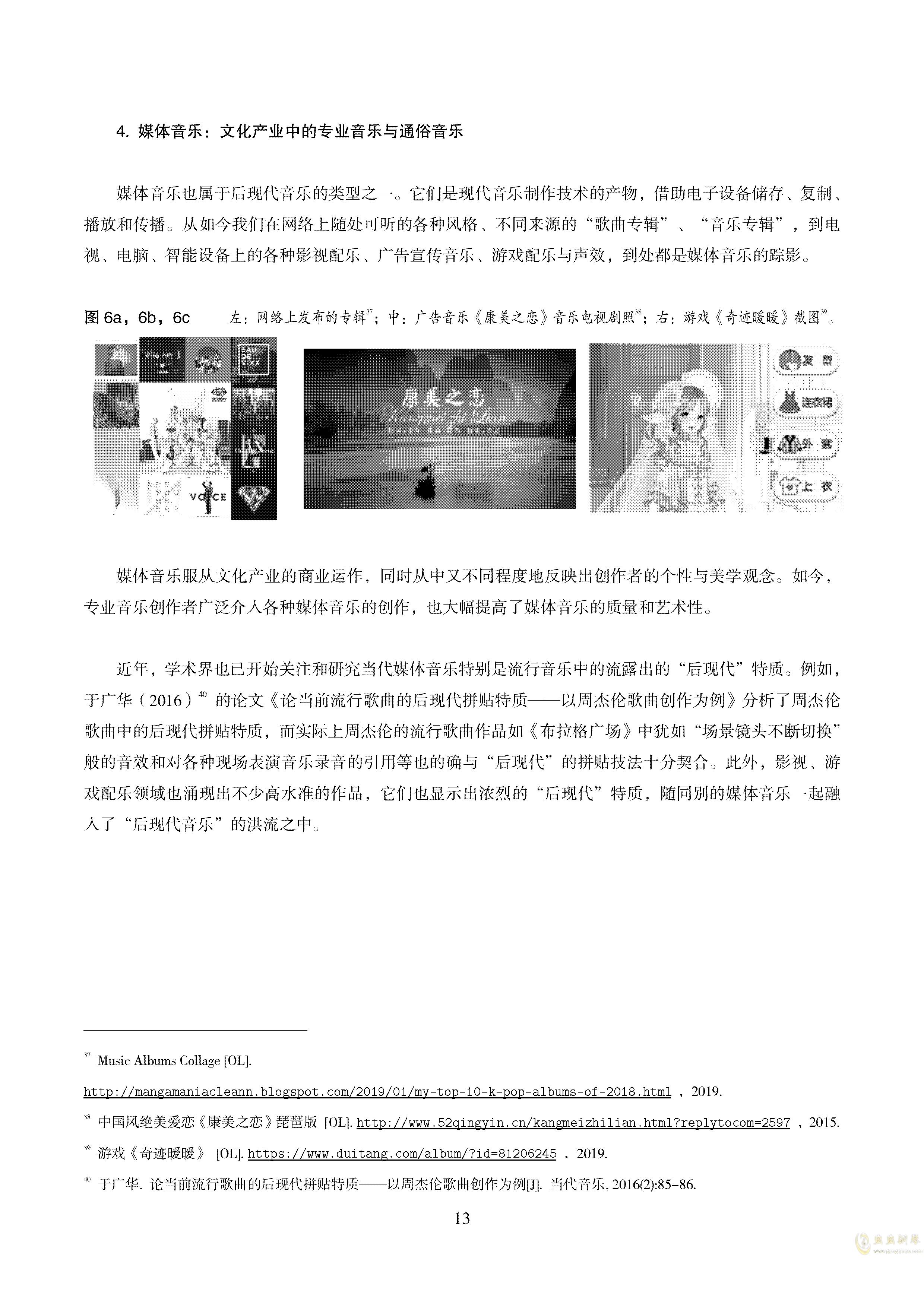 真·硕士论文ag88环亚娱乐谱 第17页