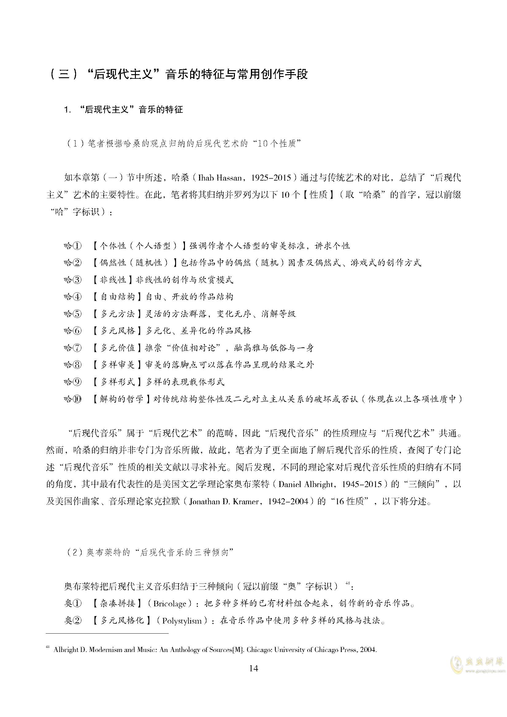 真·硕士论文ag88环亚娱乐谱 第18页