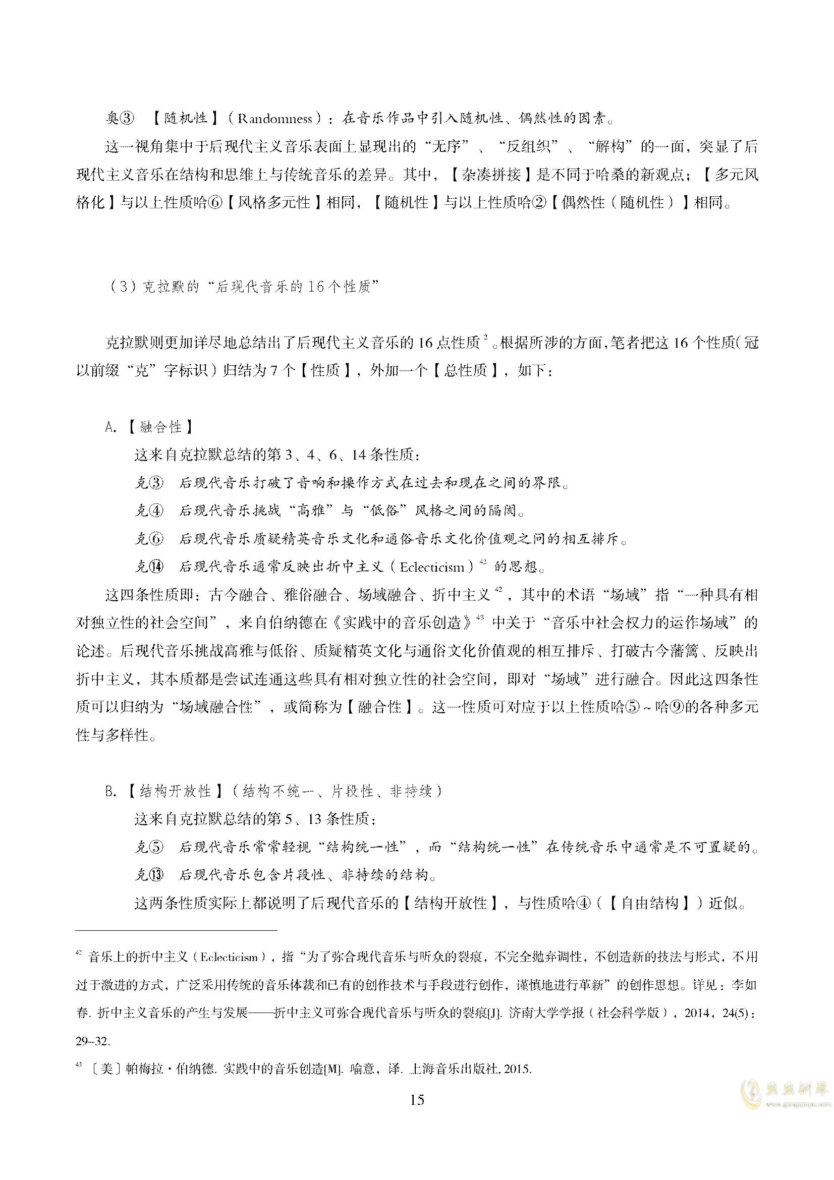 真·硕士论文ag88环亚娱乐谱 第19页