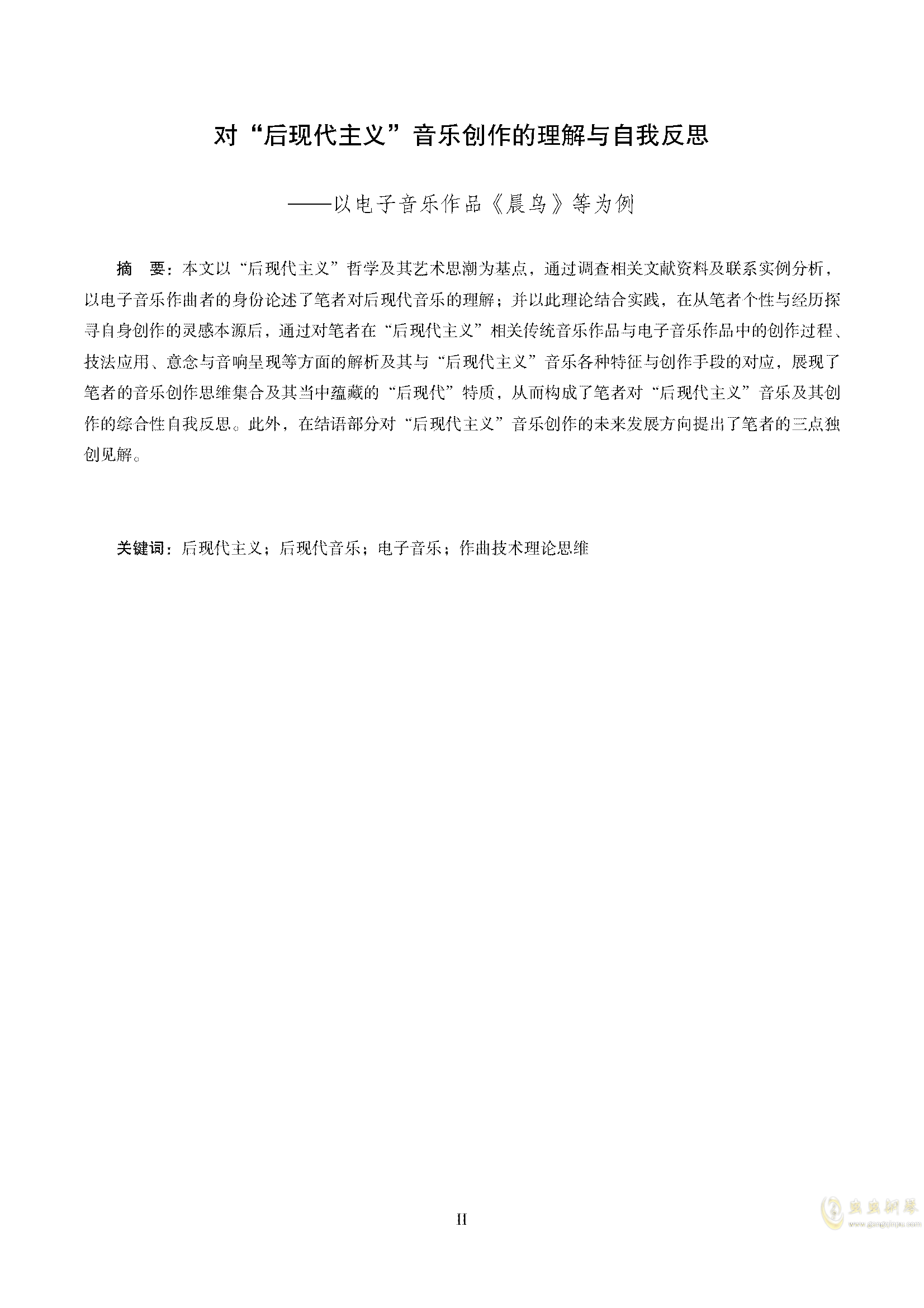 真·硕士论文ag88环亚娱乐谱 第2页
