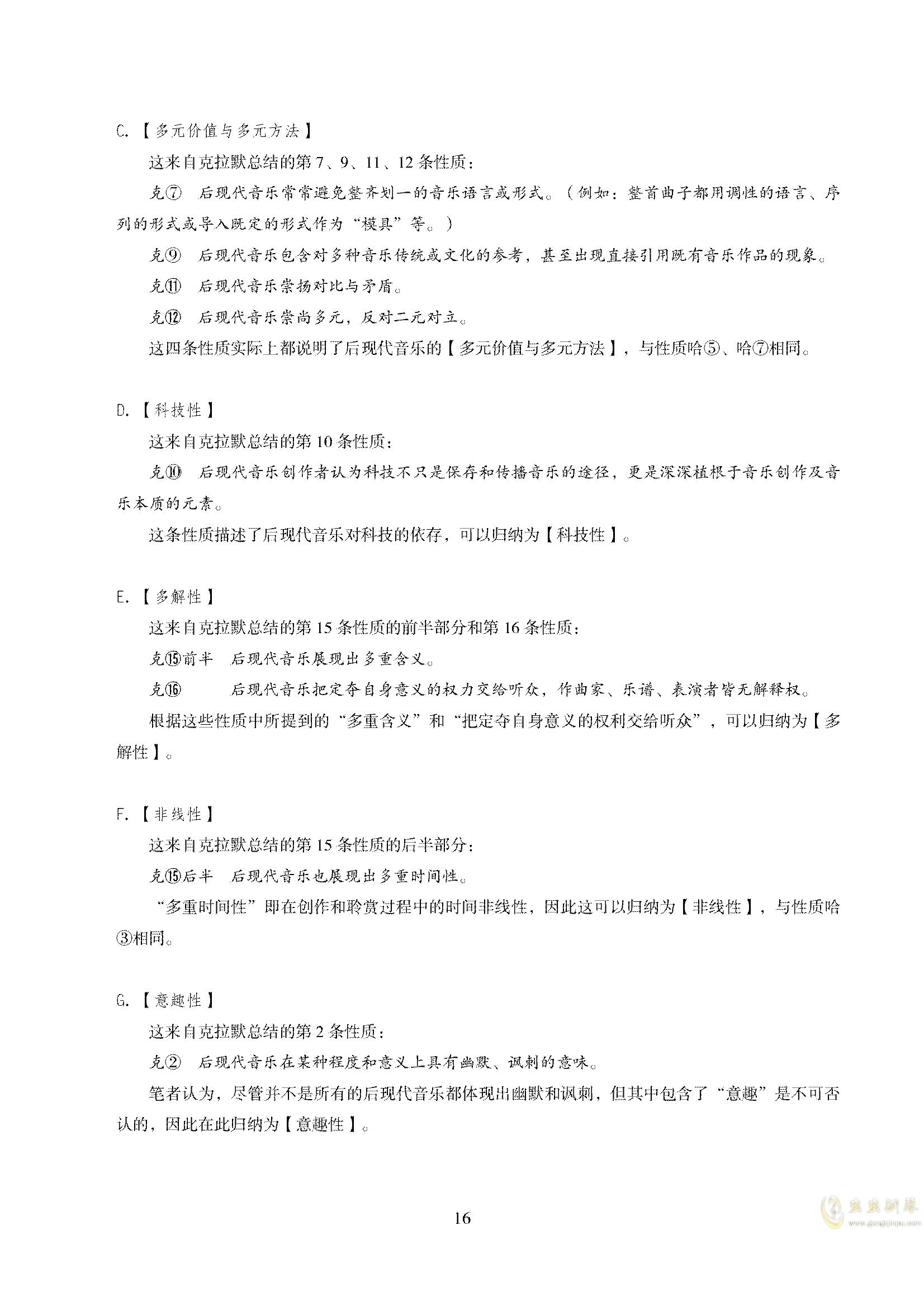 真·硕士论文ag88环亚娱乐谱 第20页