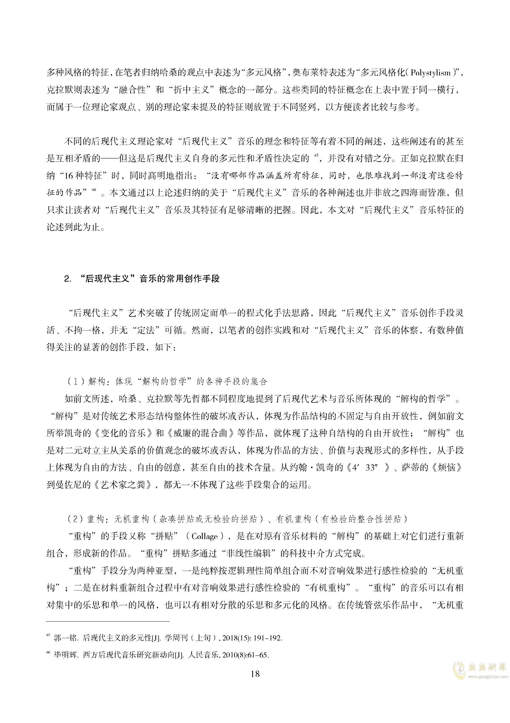真·硕士论文ag88环亚娱乐谱 第22页