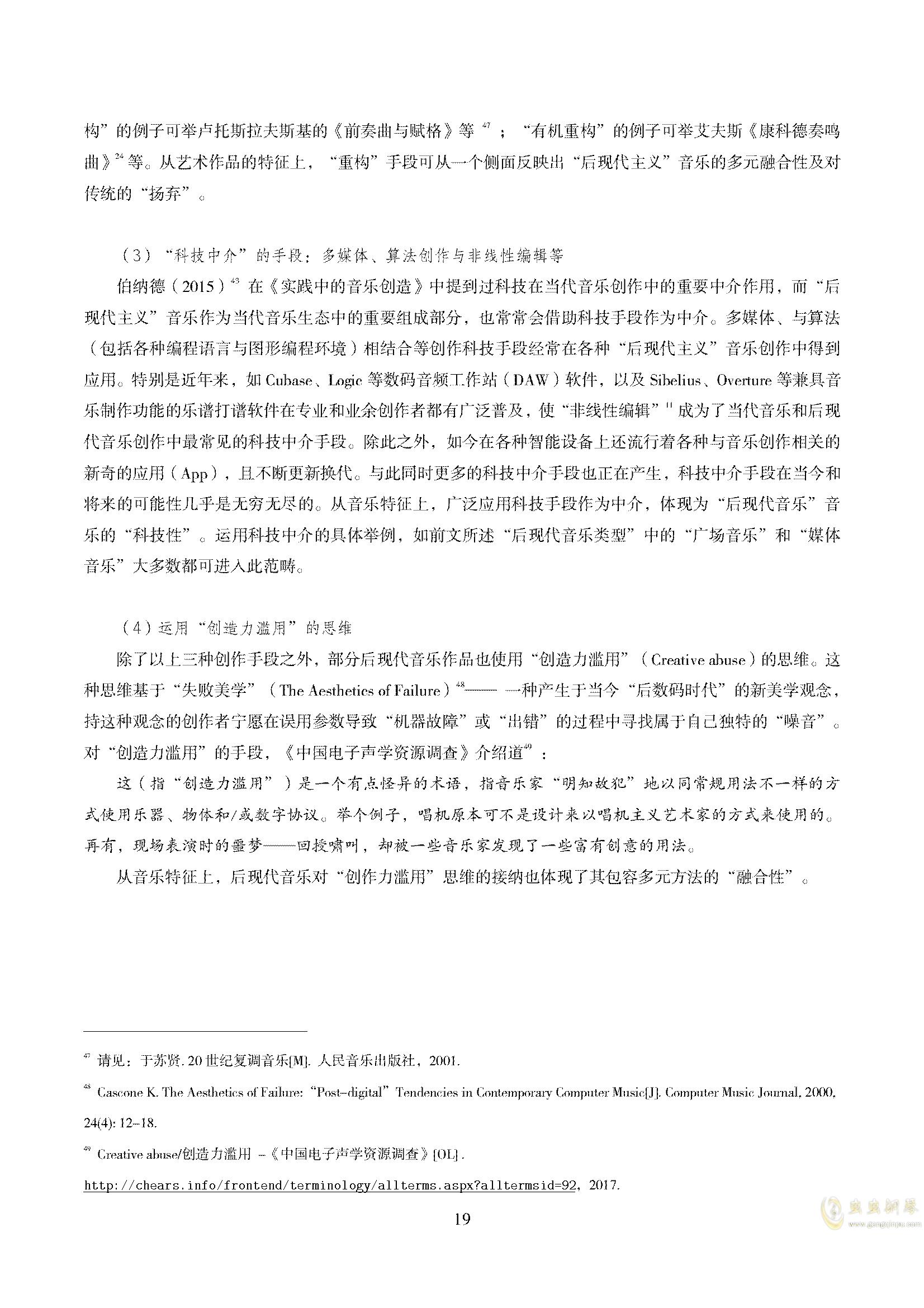 真·硕士论文ag88环亚娱乐谱 第23页