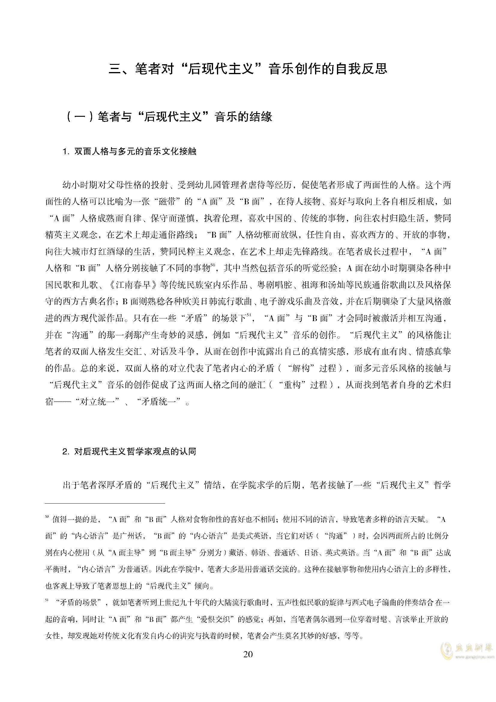 真·硕士论文ag88环亚娱乐谱 第24页