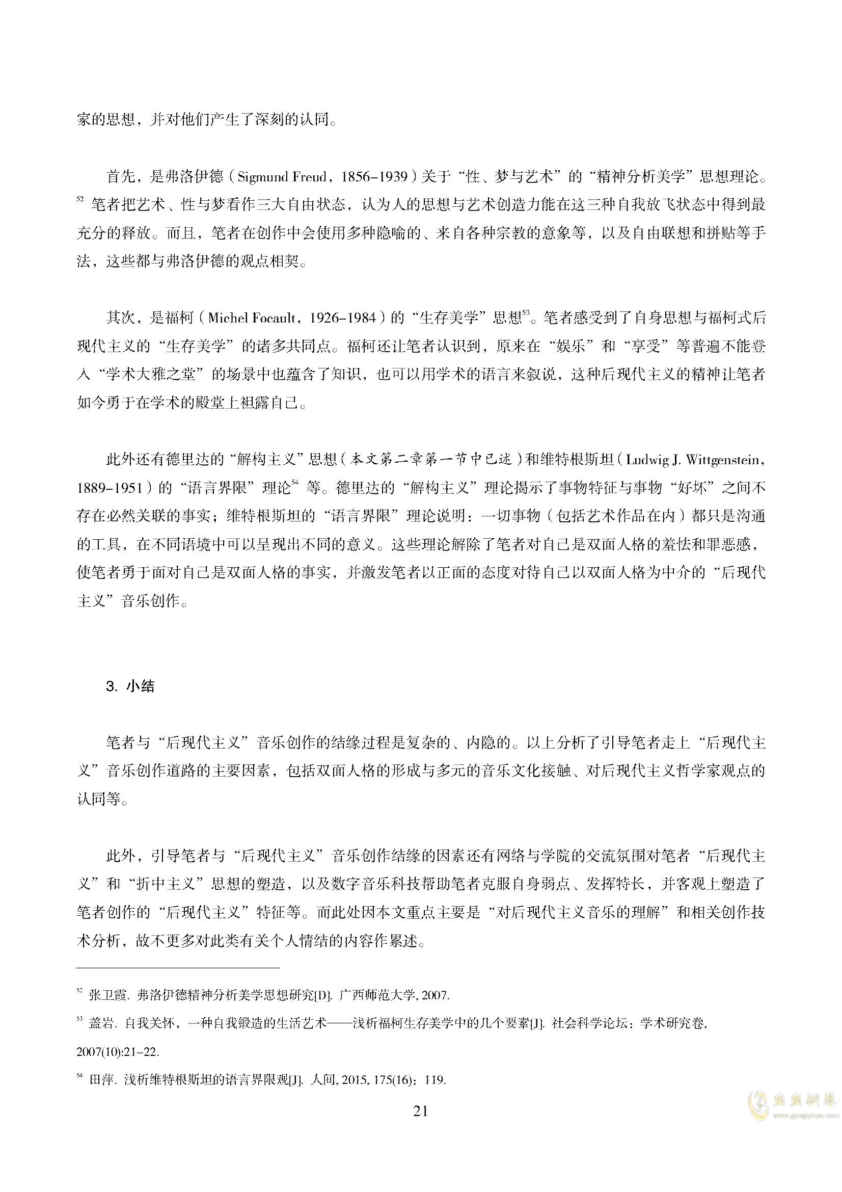 真·硕士论文ag88环亚娱乐谱 第25页