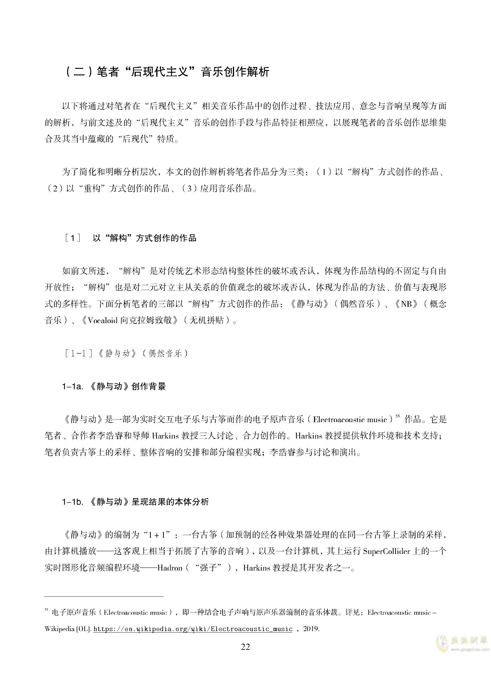 真·硕士论文ag88环亚娱乐谱 第26页