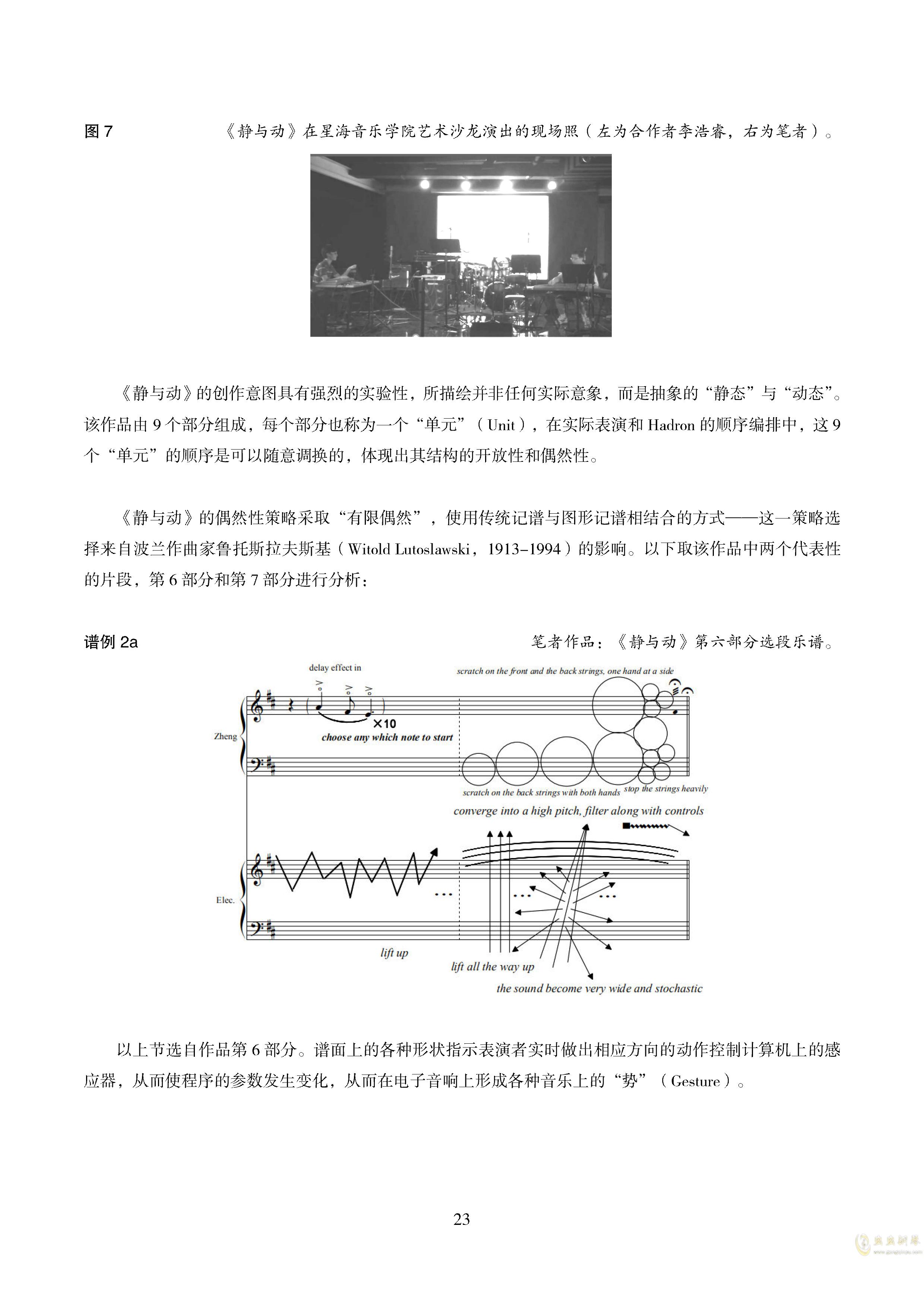 真·硕士论文ag88环亚娱乐谱 第27页