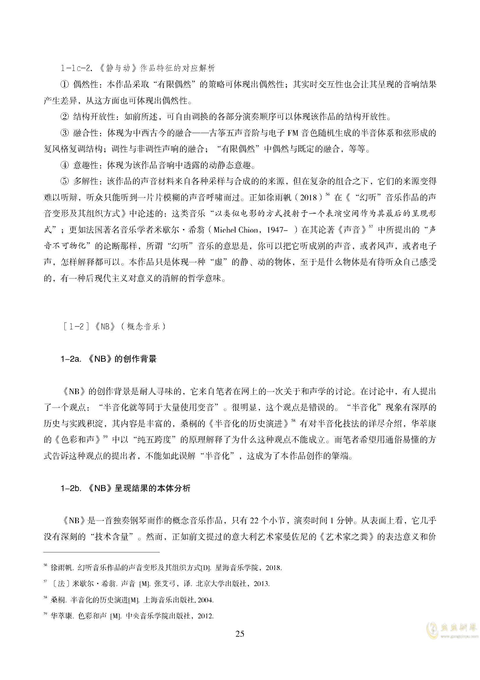 真·硕士论文ag88环亚娱乐谱 第29页