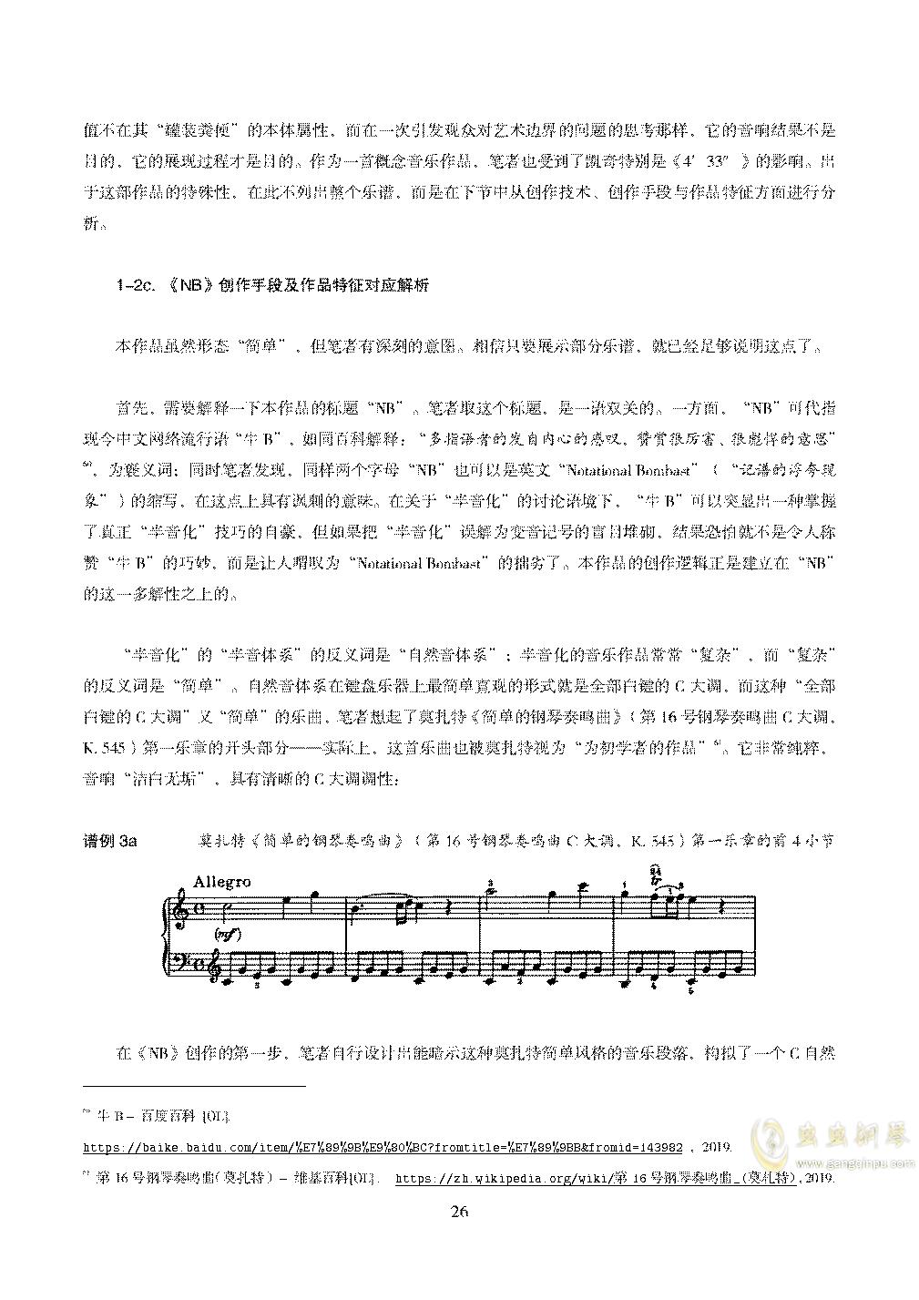 真·硕士论文ag88环亚娱乐谱 第30页