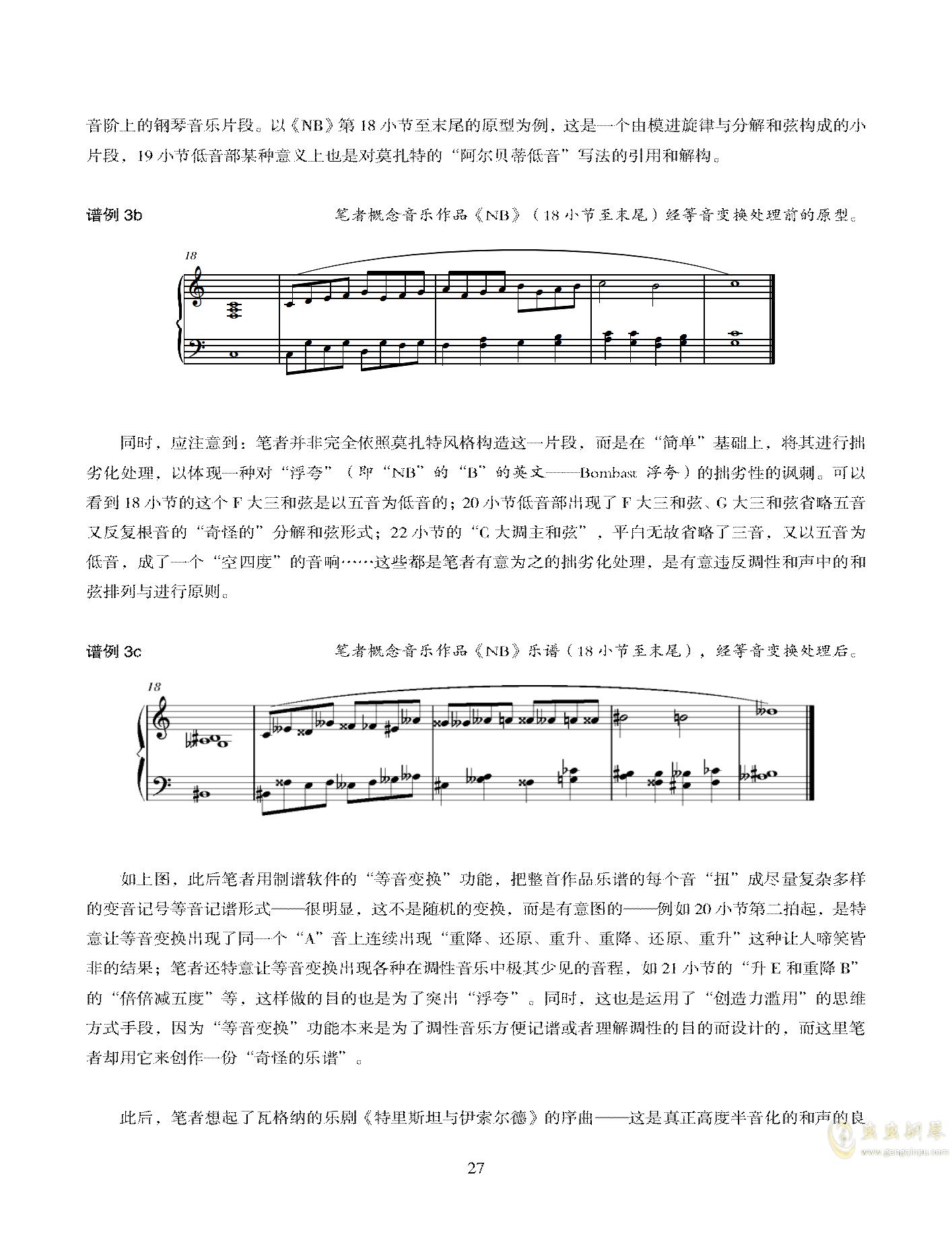 真·硕士论文ag88环亚娱乐谱 第31页