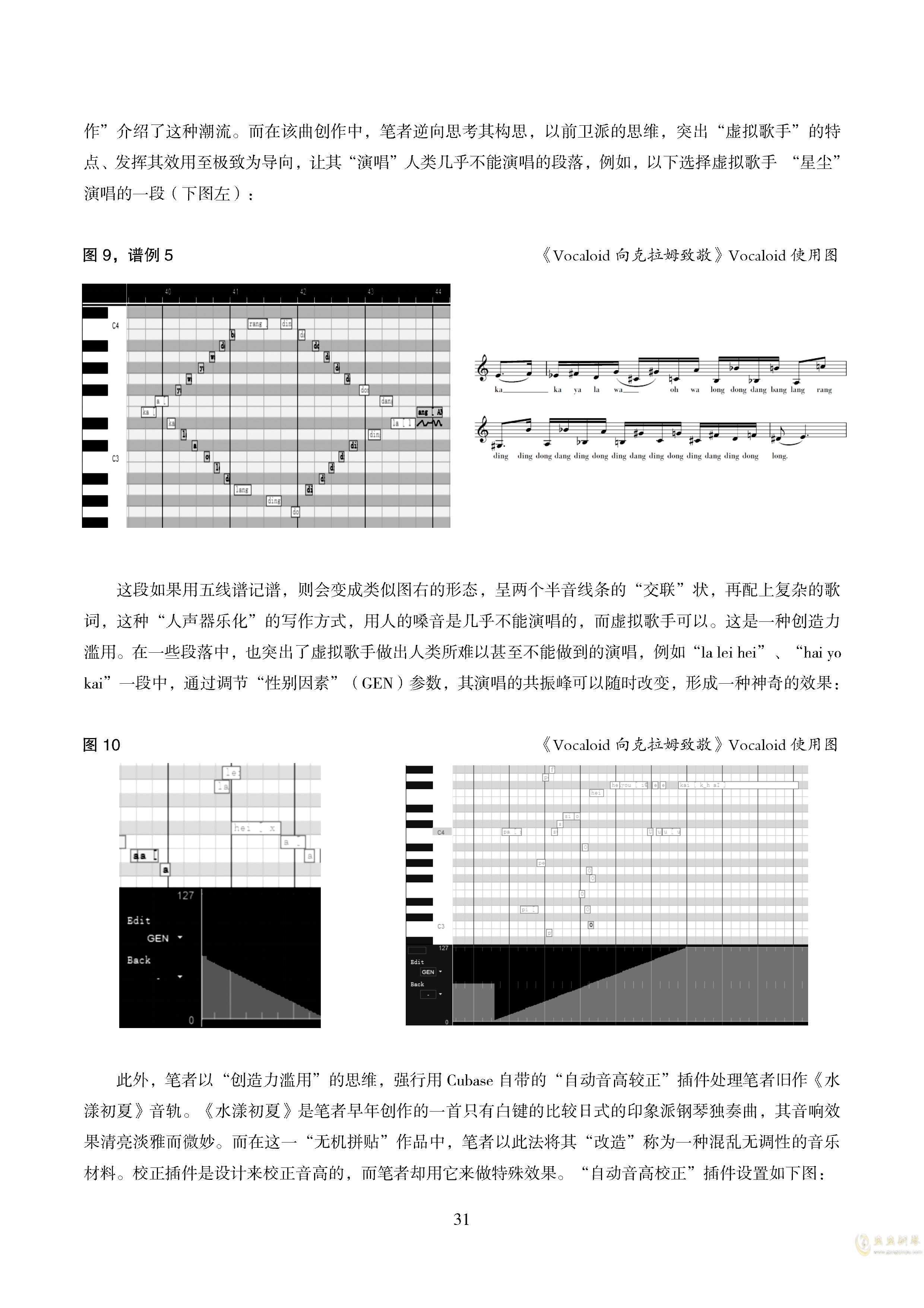 真·硕士论文ag88环亚娱乐谱 第35页
