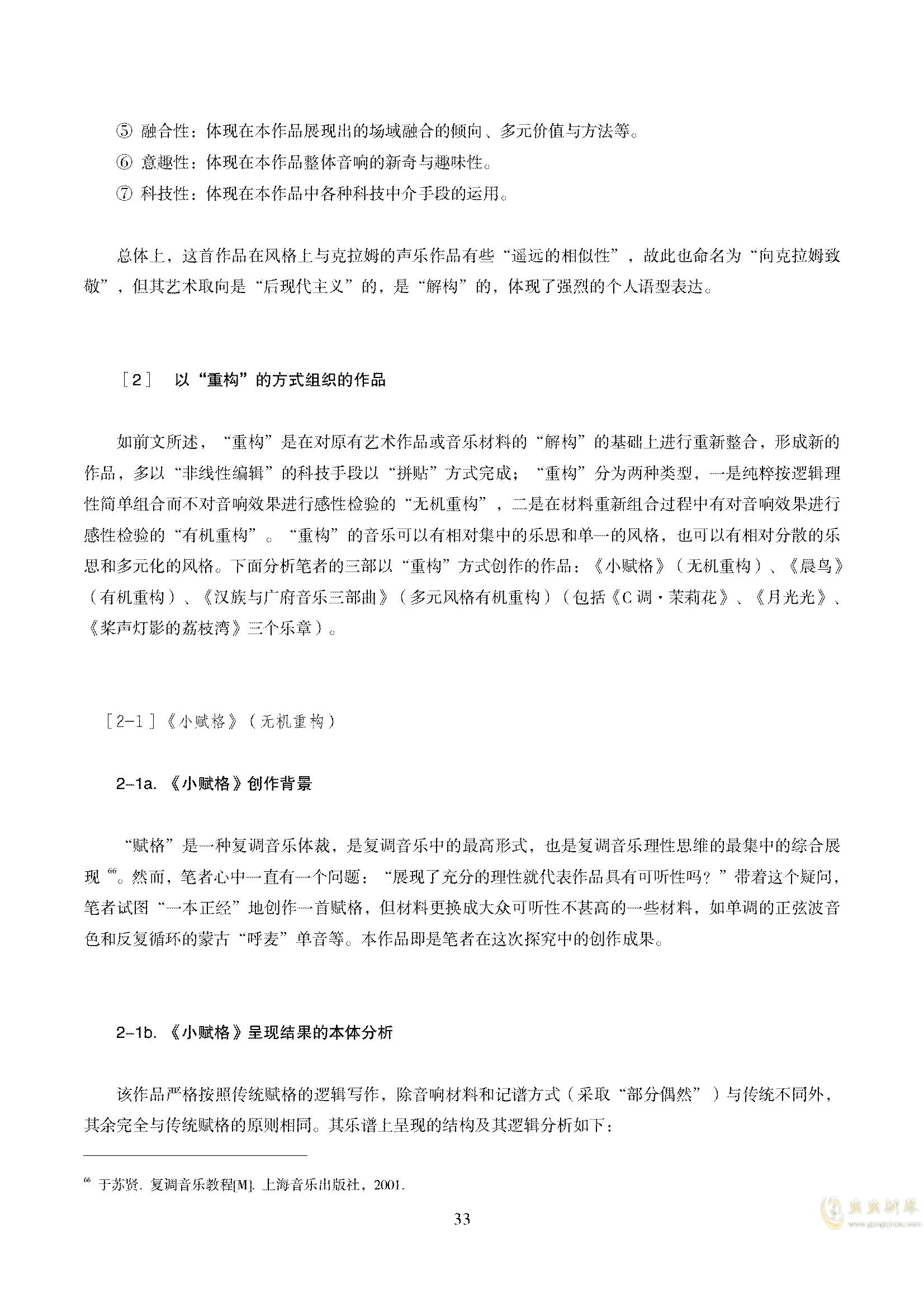 真·硕士论文ag88环亚娱乐谱 第37页
