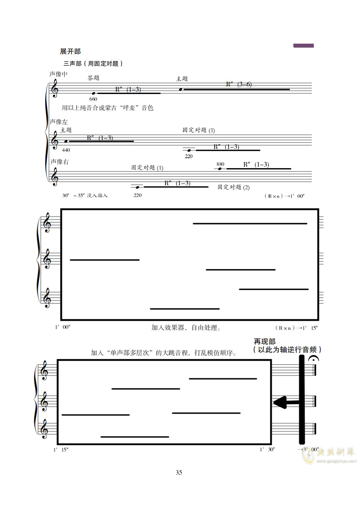 真·硕士论文ag88环亚娱乐谱 第39页