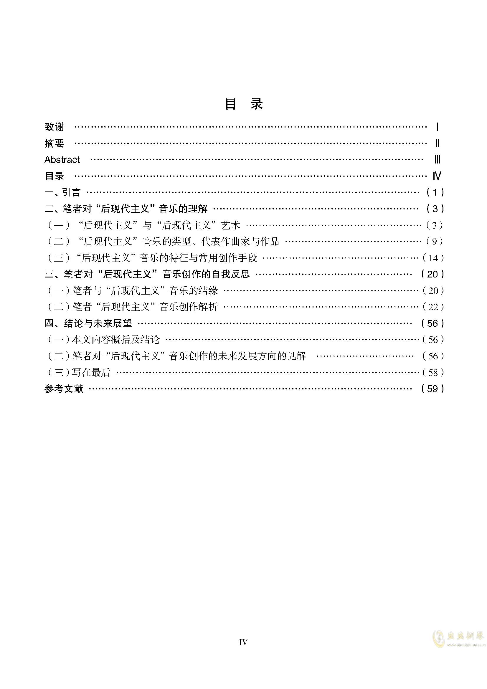 真·硕士论文ag88环亚娱乐谱 第4页