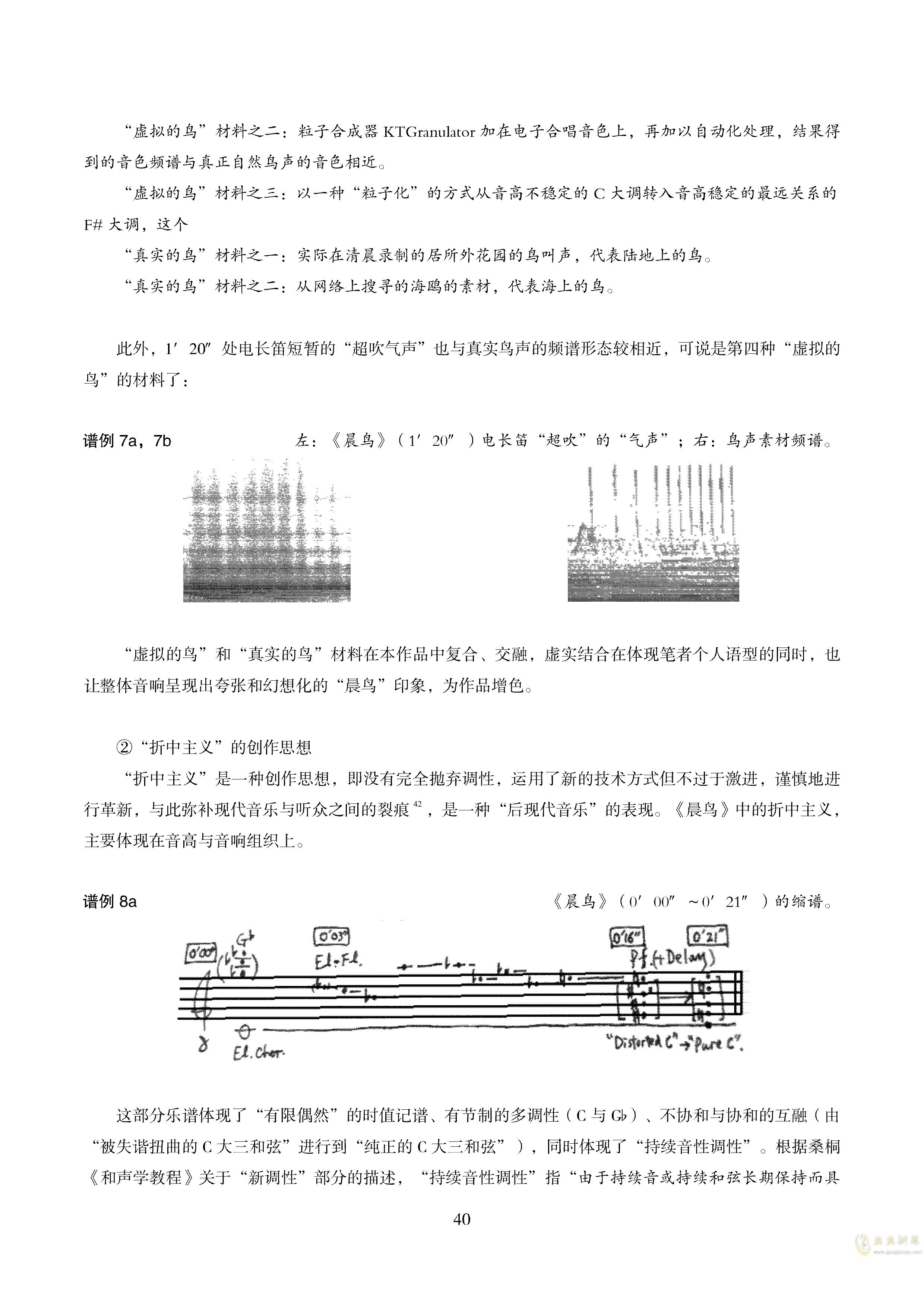 真·硕士论文ag88环亚娱乐谱 第44页