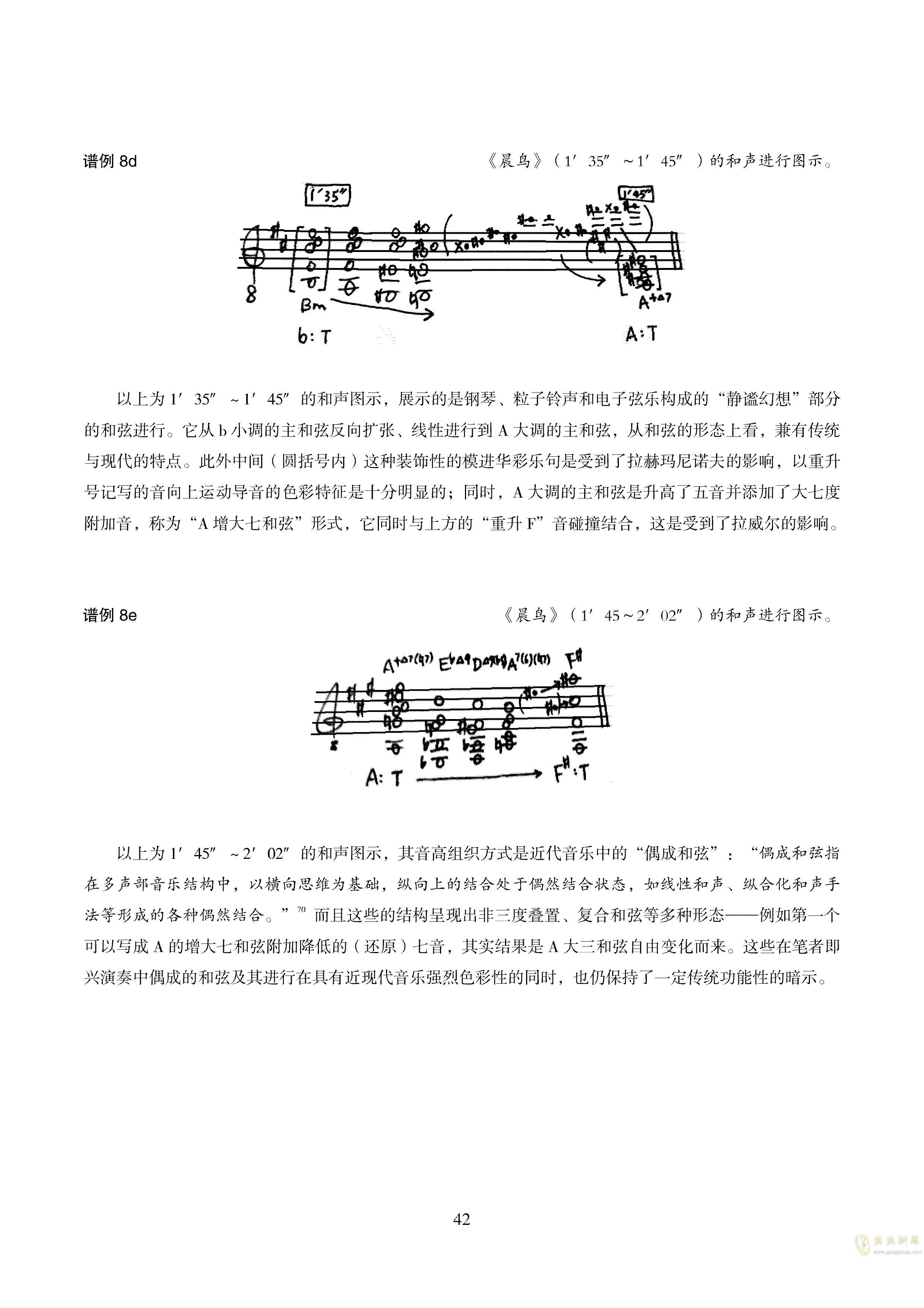 真·硕士论文ag88环亚娱乐谱 第46页